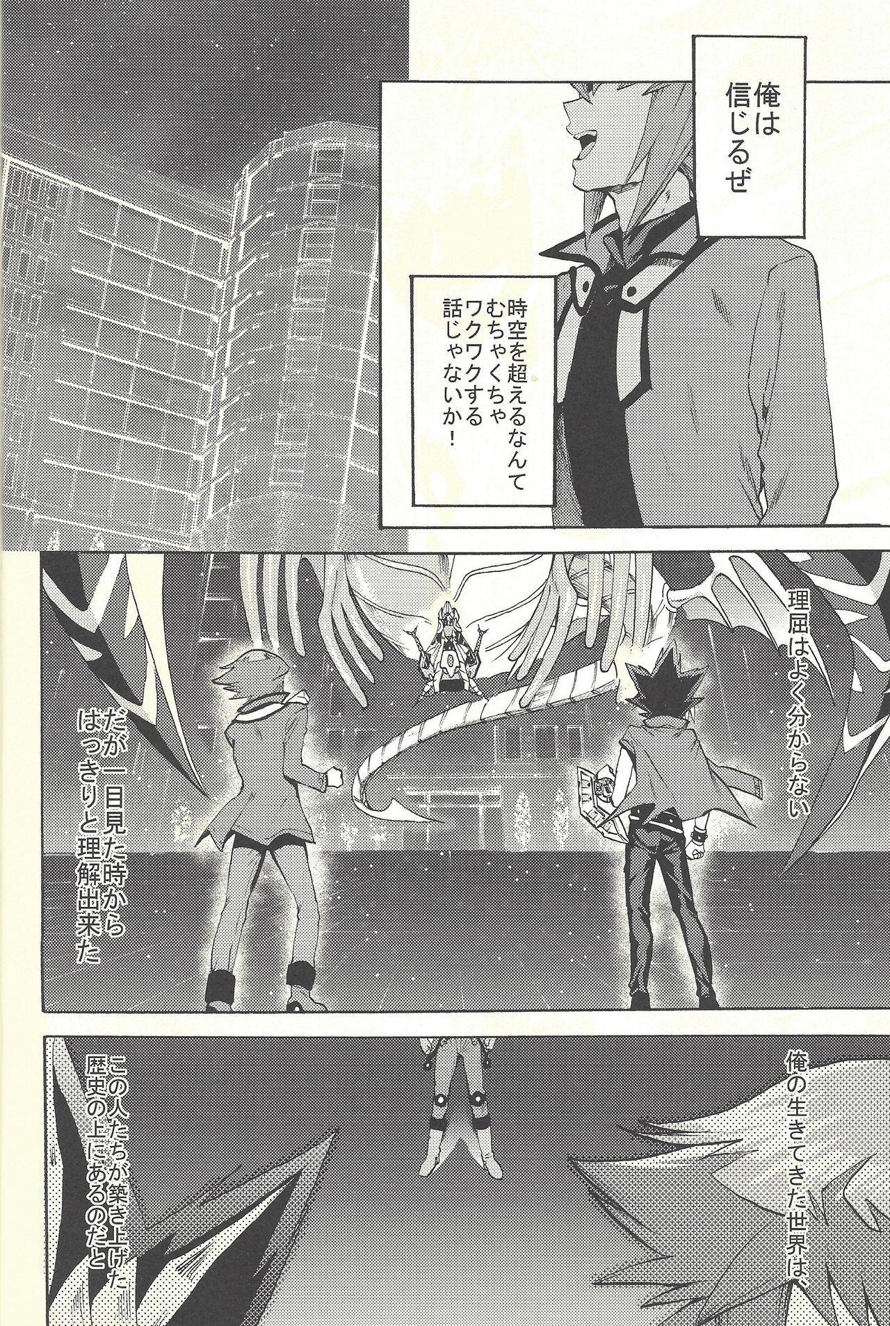 Yusei to Judāi 6