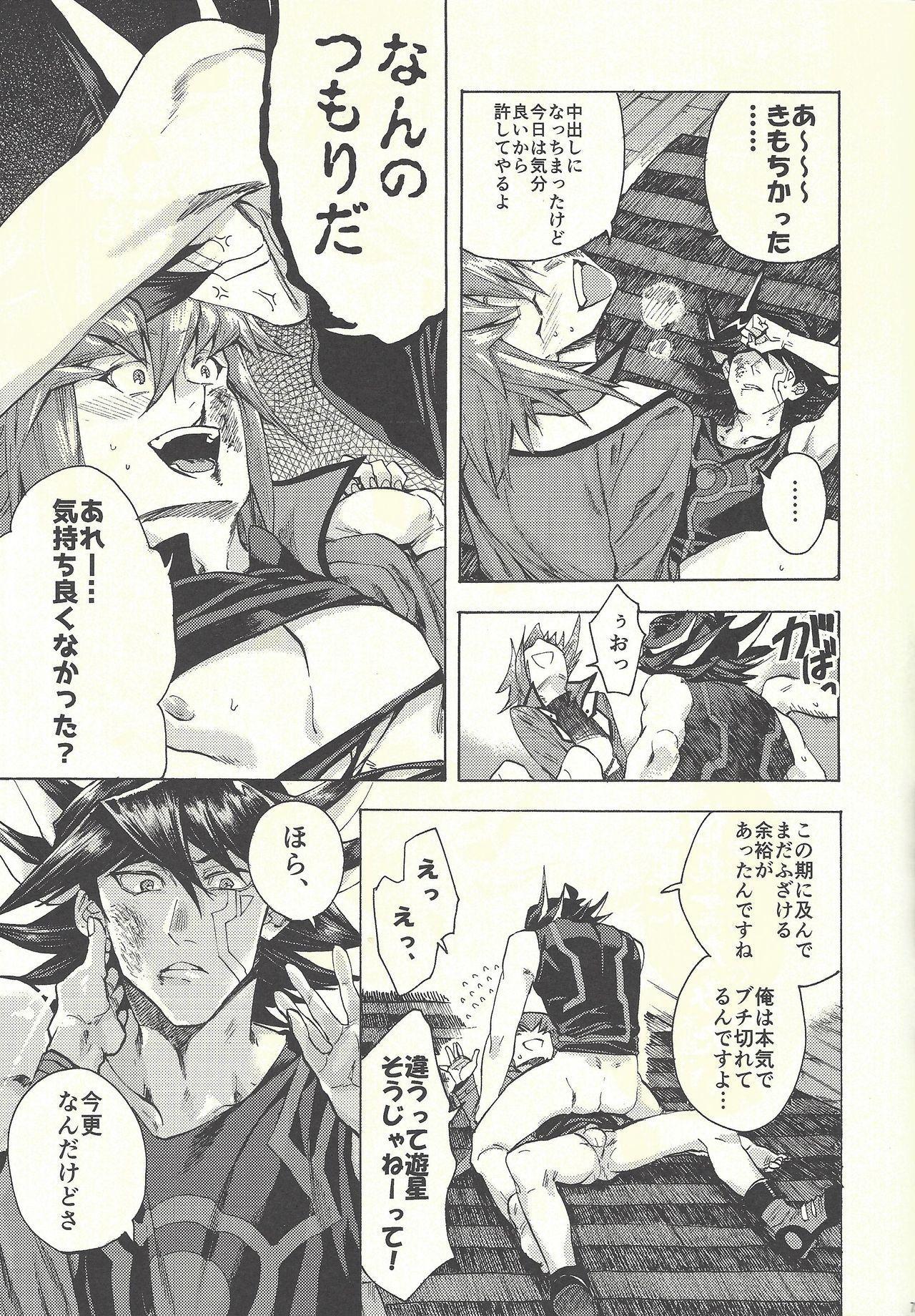 Yusei to Judāi 71