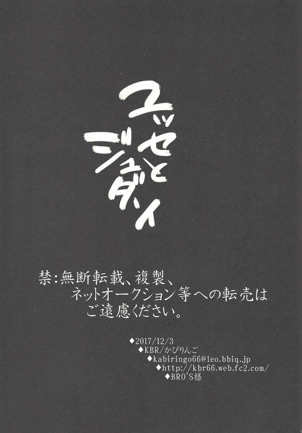 Yusei to Judāi 75