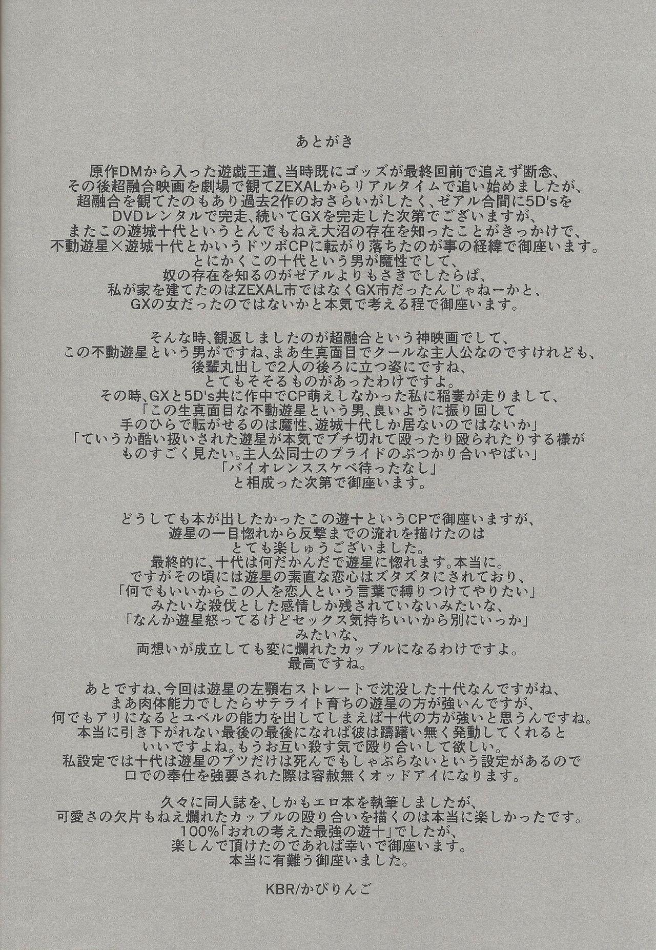 Yusei to Judāi 76
