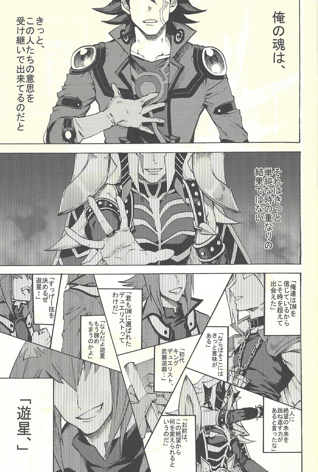 Yusei to Judāi 7
