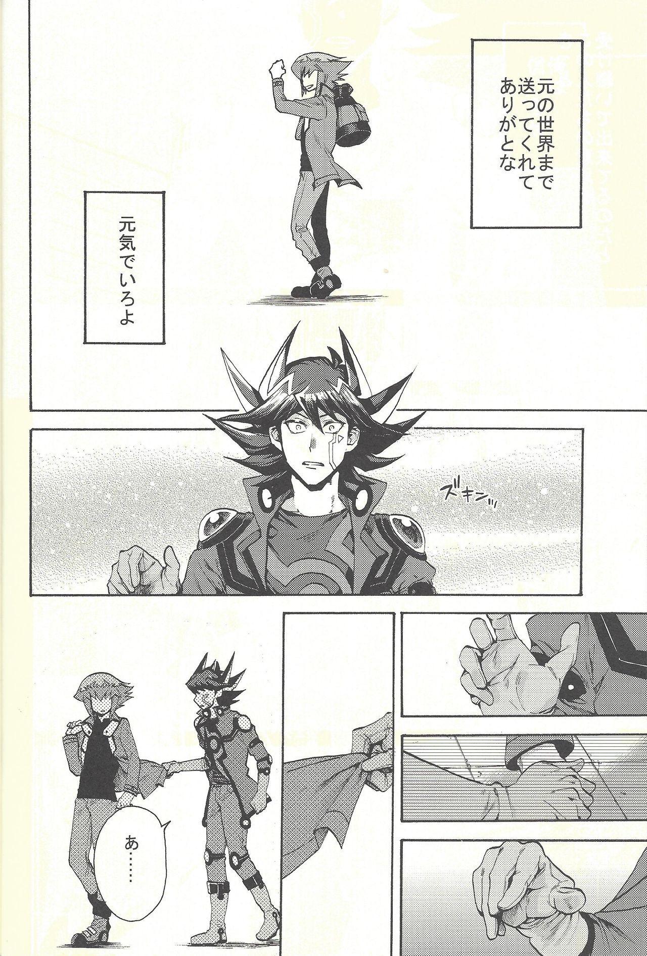 Yusei to Judāi 8