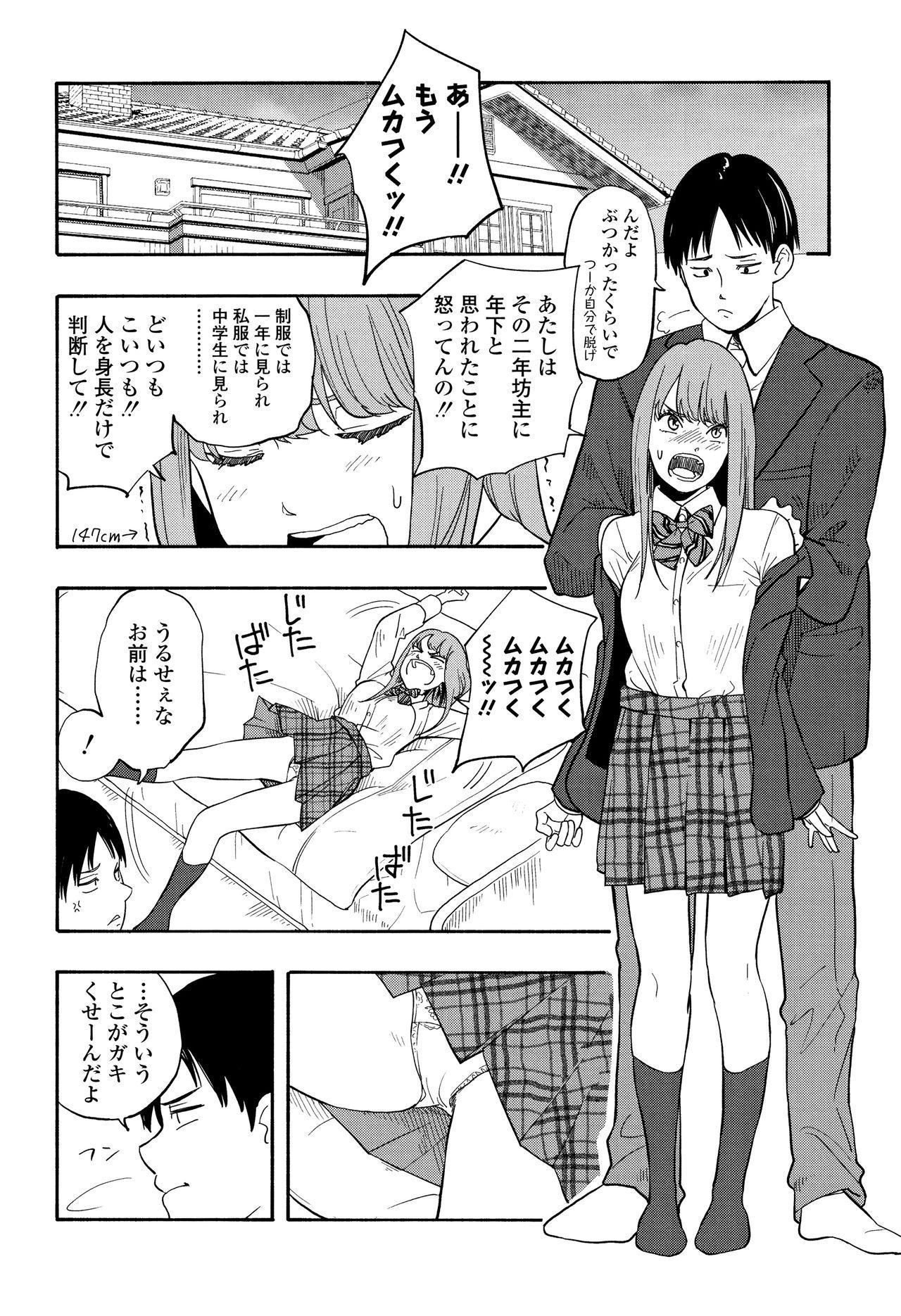 Shishunki no Eros - puberty eros 102