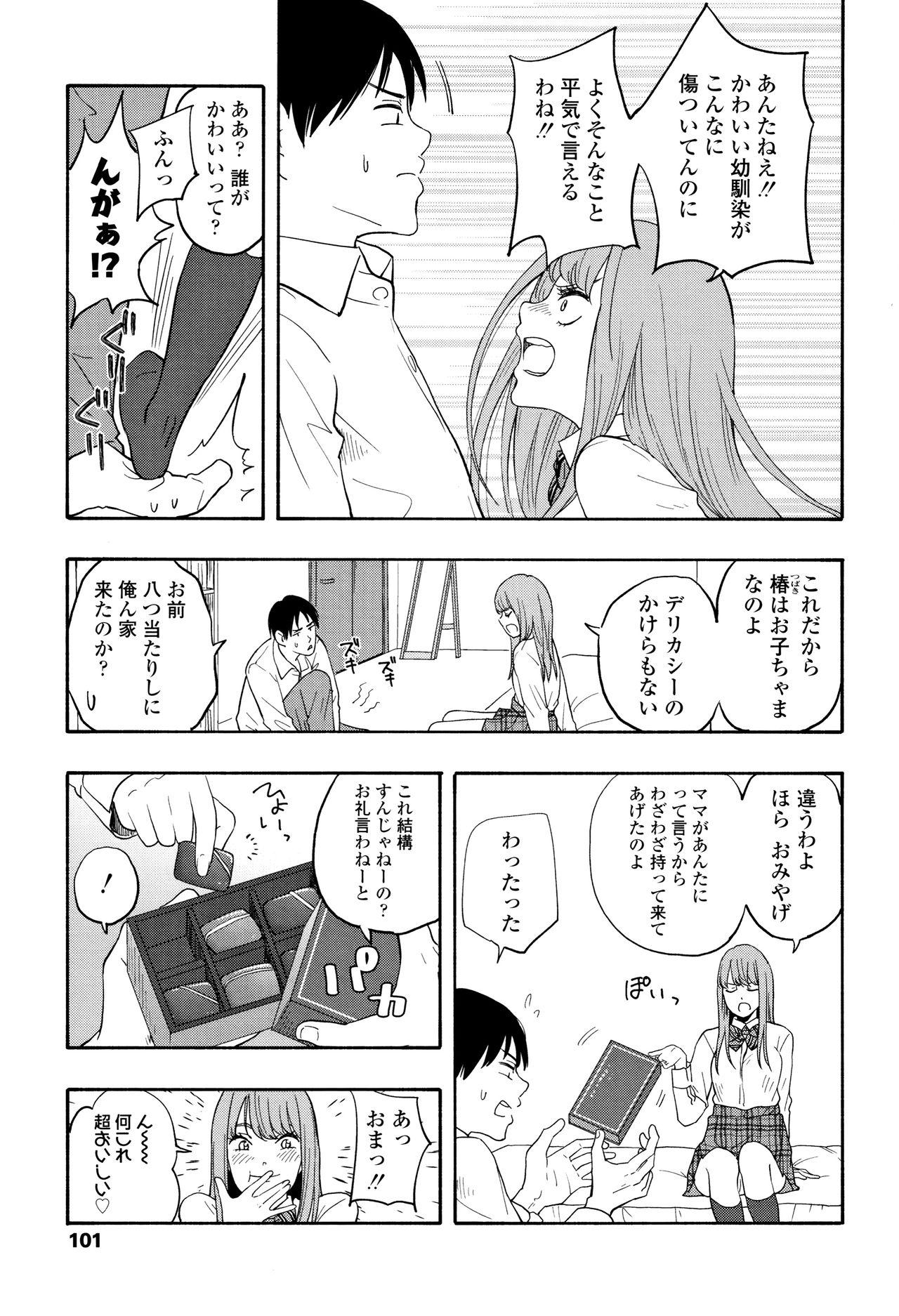 Shishunki no Eros - puberty eros 103