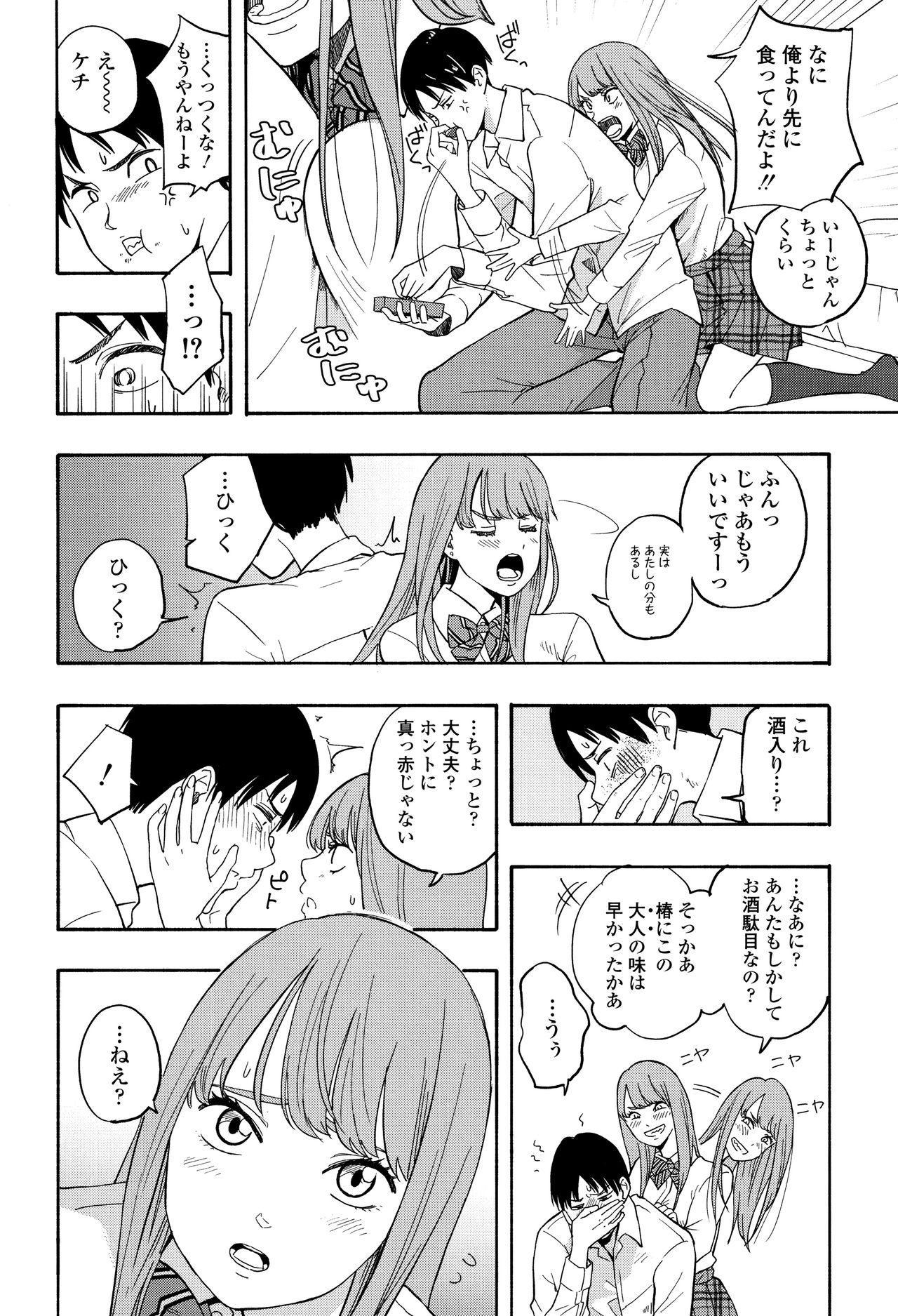 Shishunki no Eros - puberty eros 104