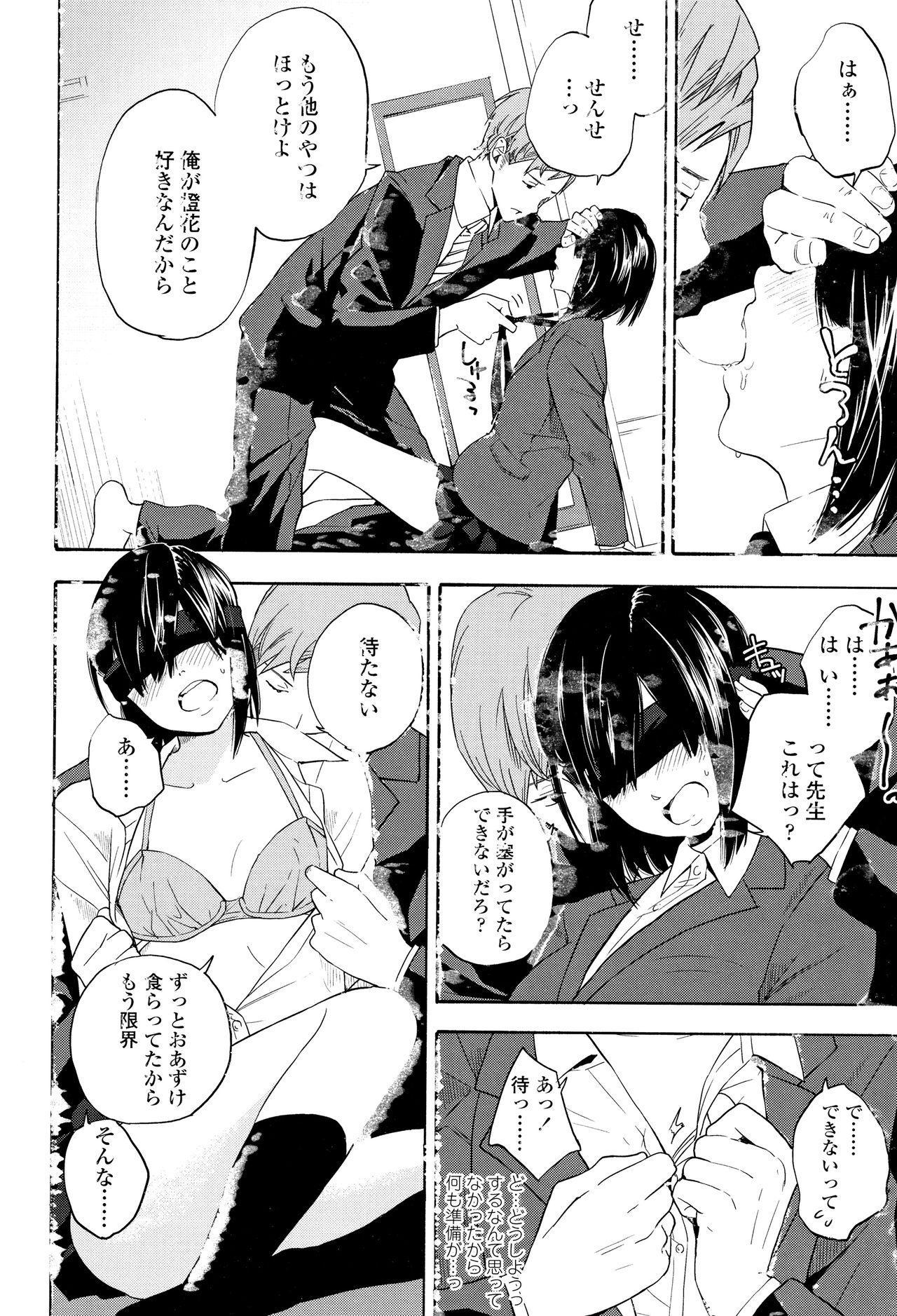 Shishunki no Eros - puberty eros 10
