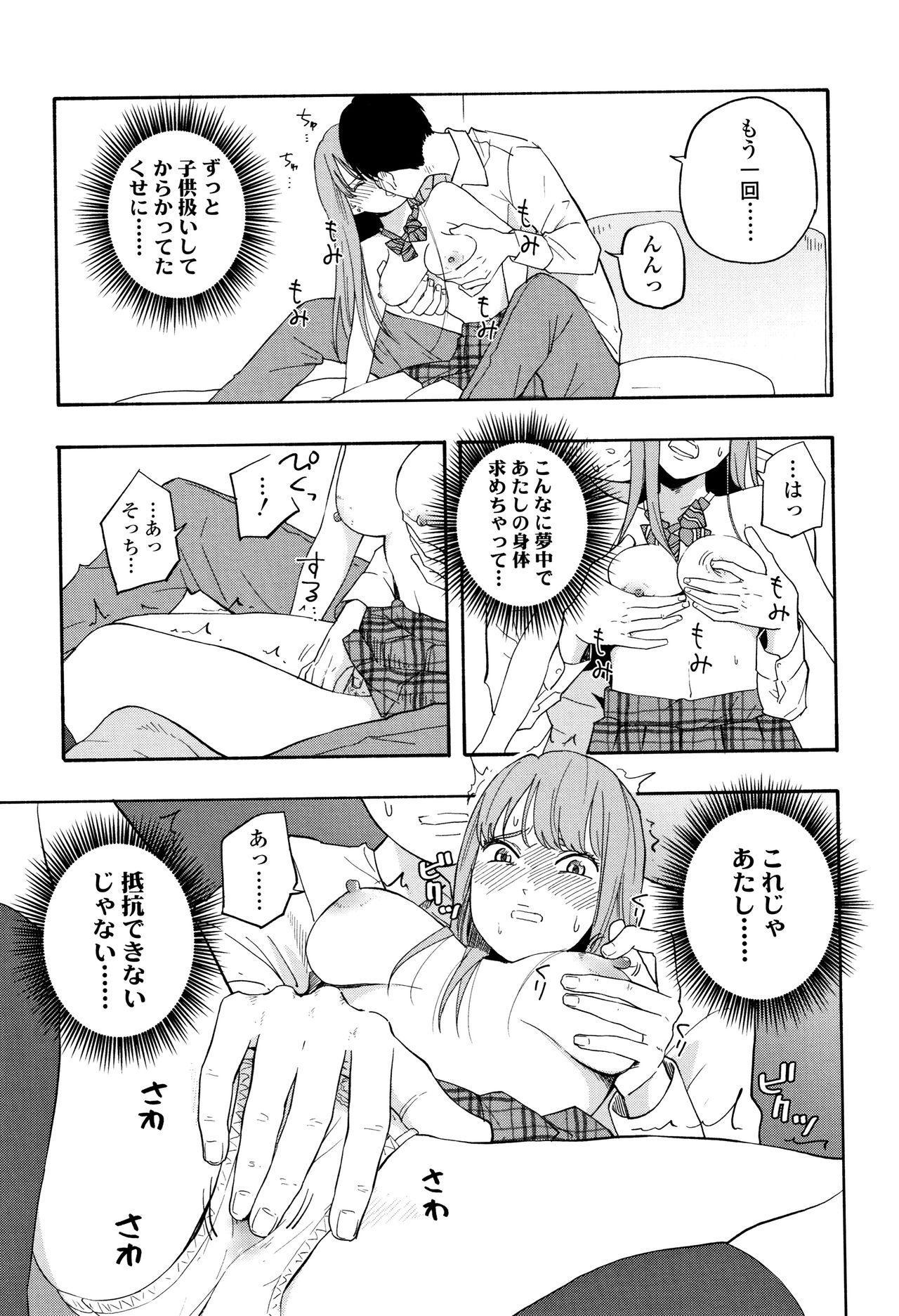 Shishunki no Eros - puberty eros 109