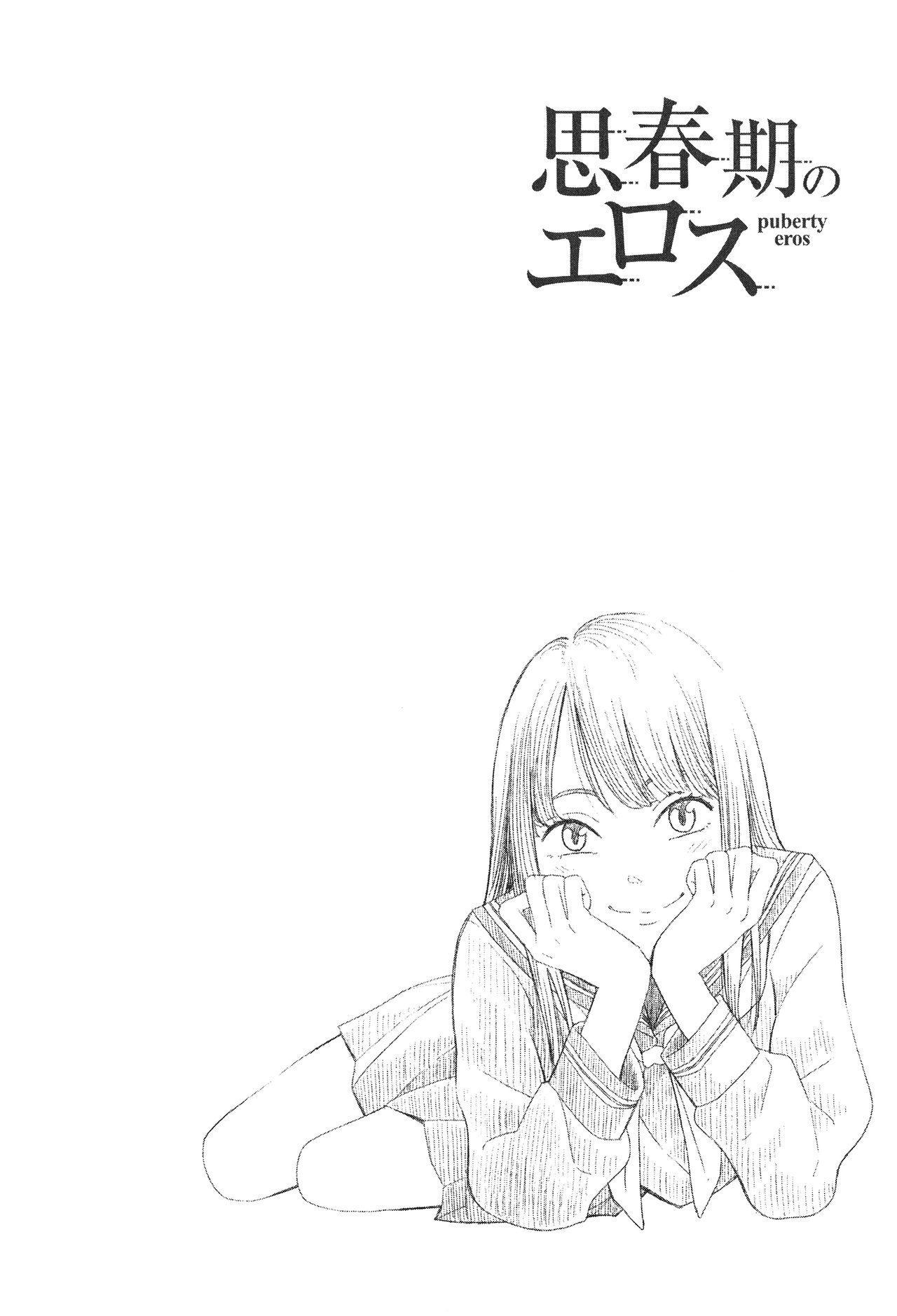 Shishunki no Eros - puberty eros 118