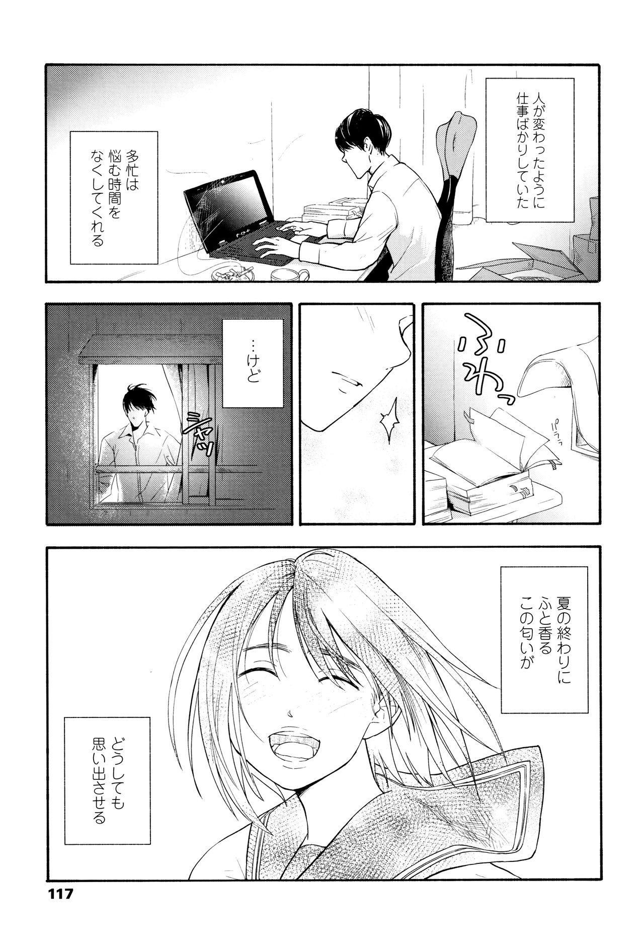 Shishunki no Eros - puberty eros 119