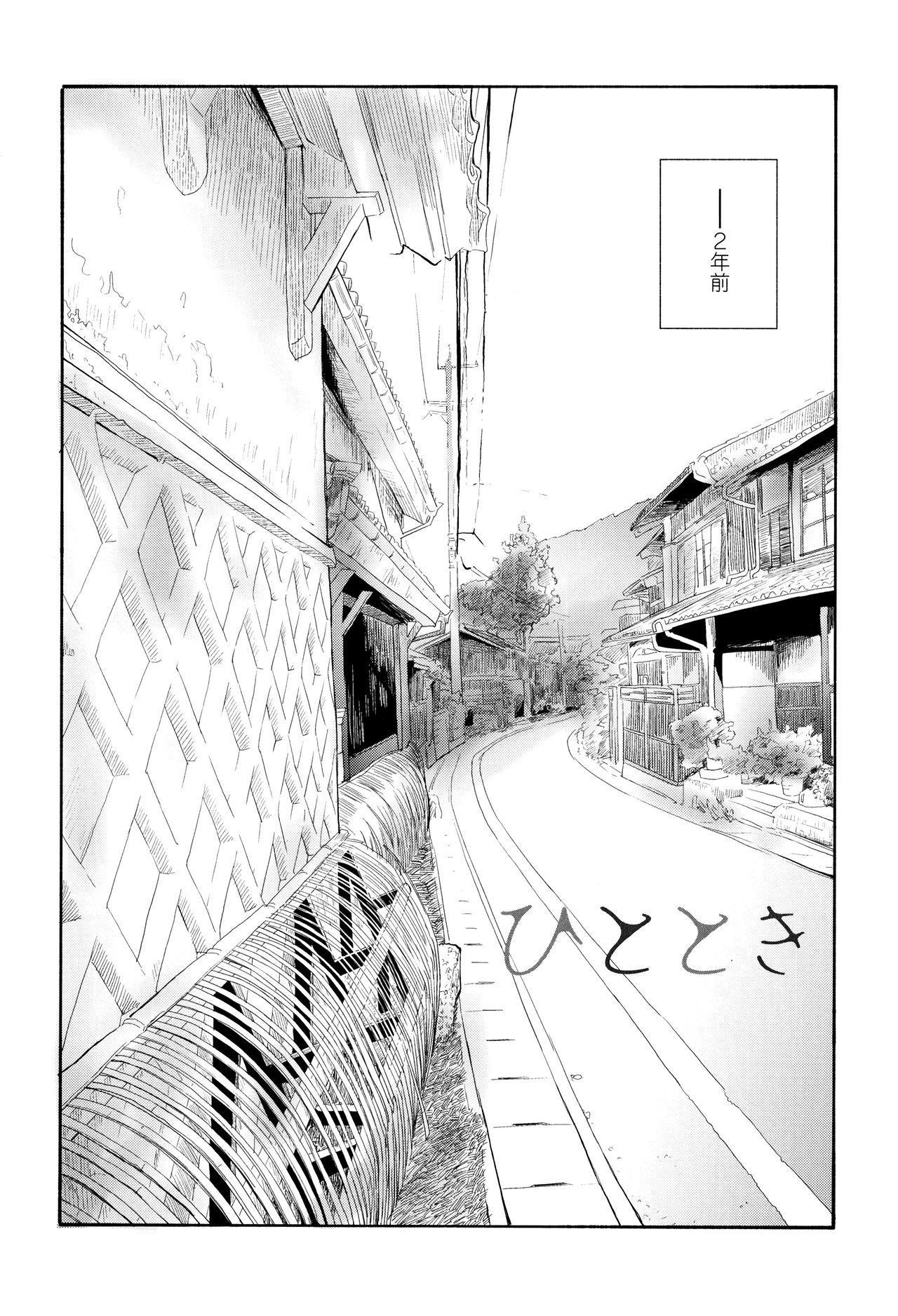 Shishunki no Eros - puberty eros 120