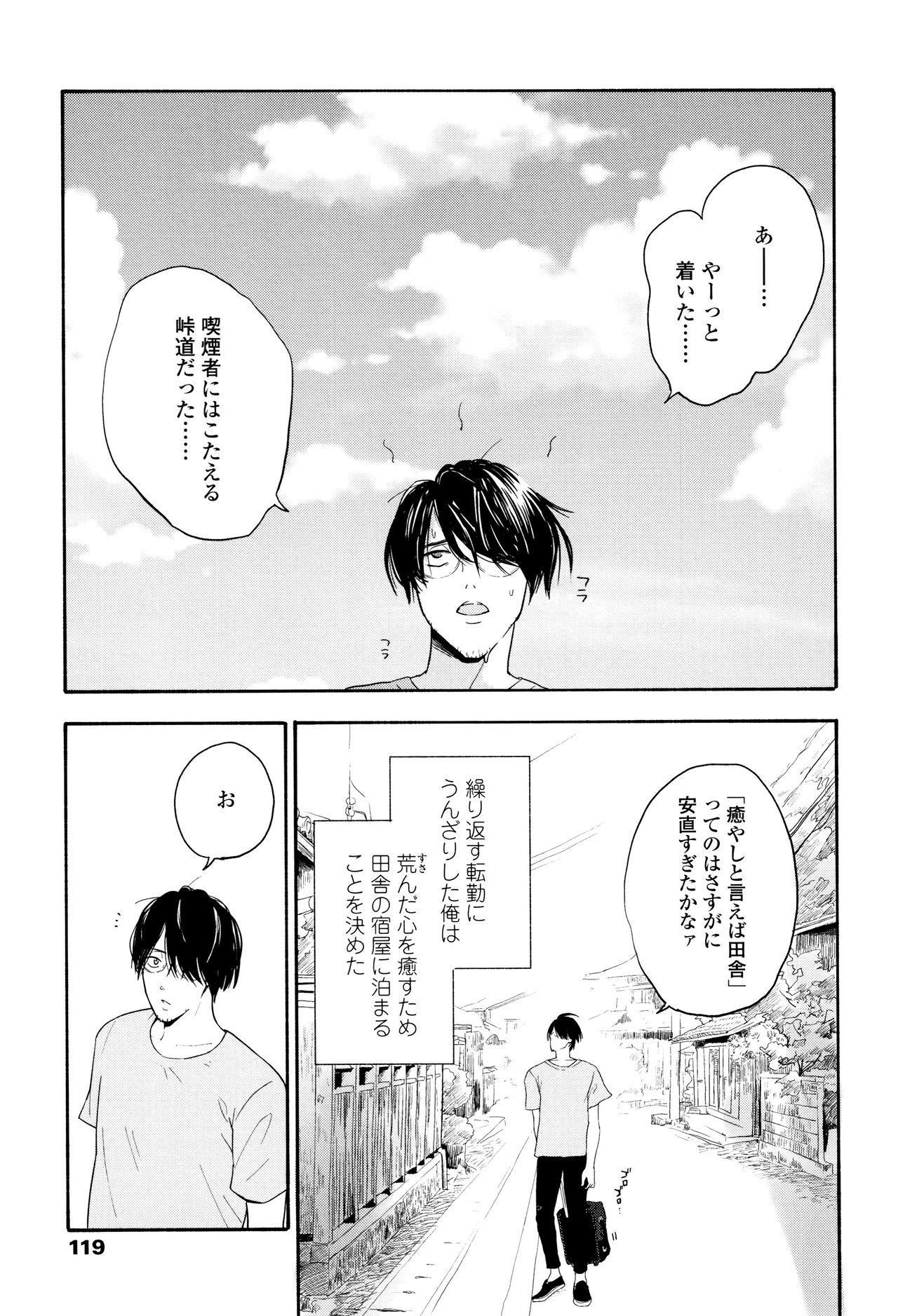 Shishunki no Eros - puberty eros 121