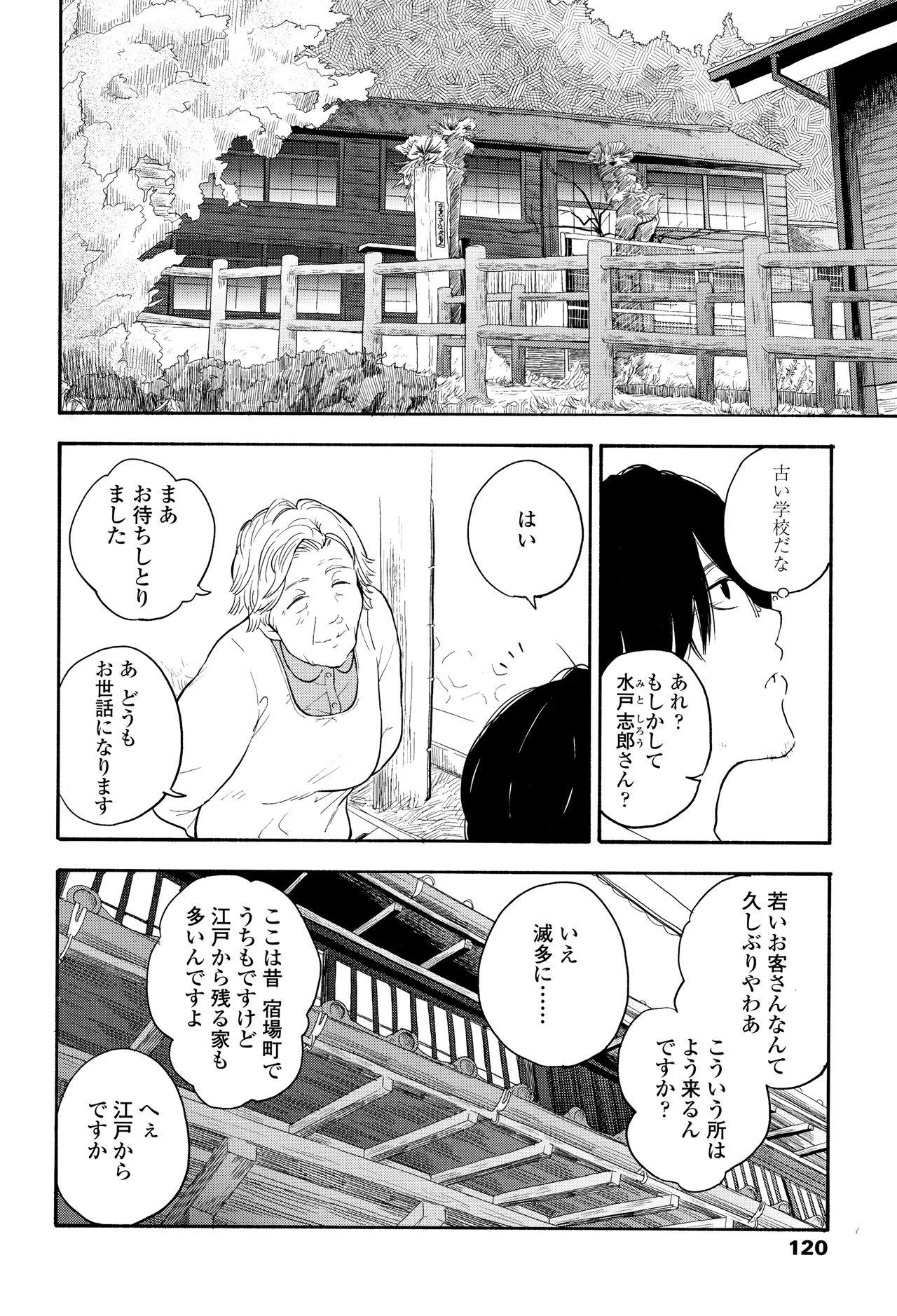 Shishunki no Eros - puberty eros 122
