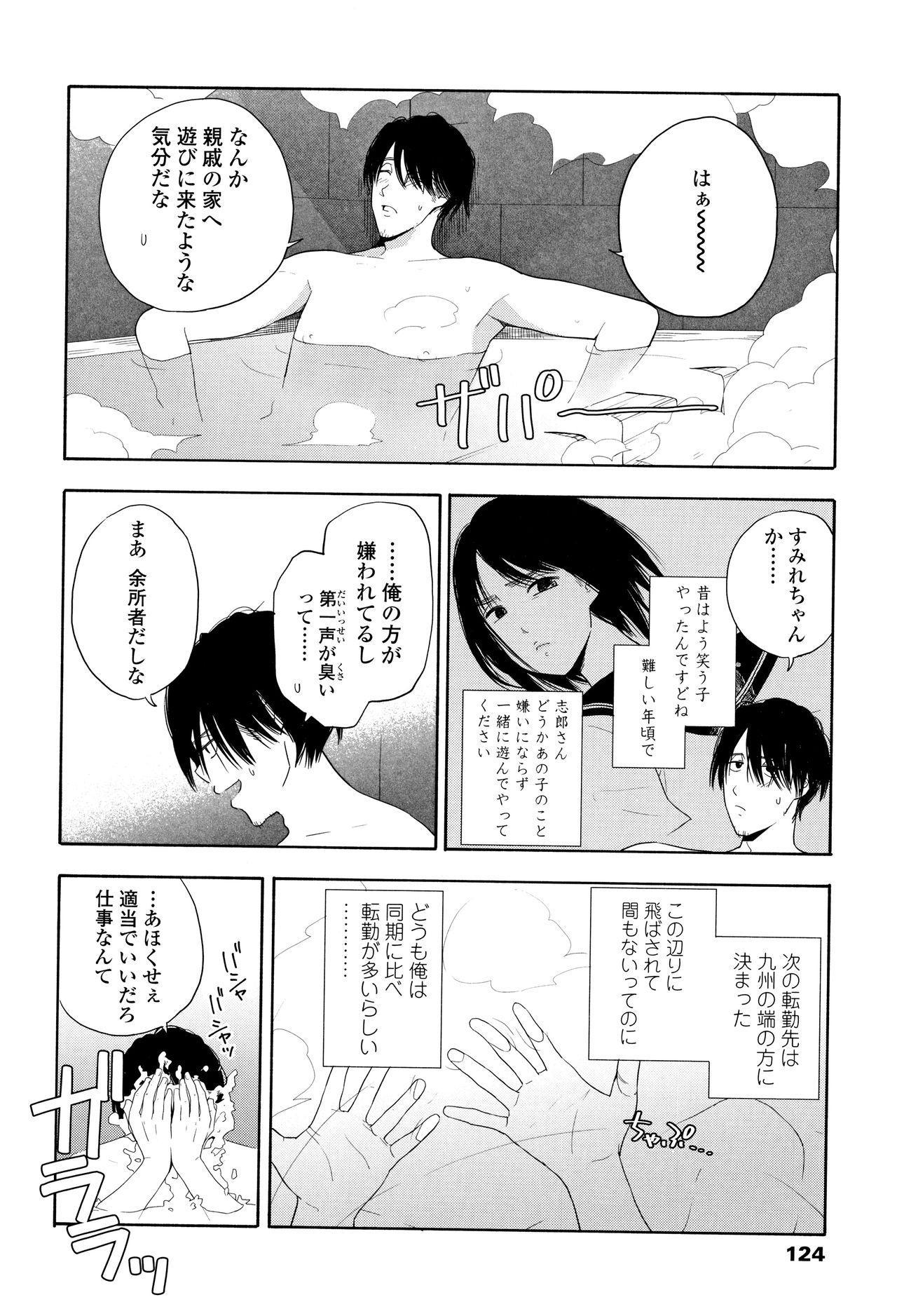 Shishunki no Eros - puberty eros 126