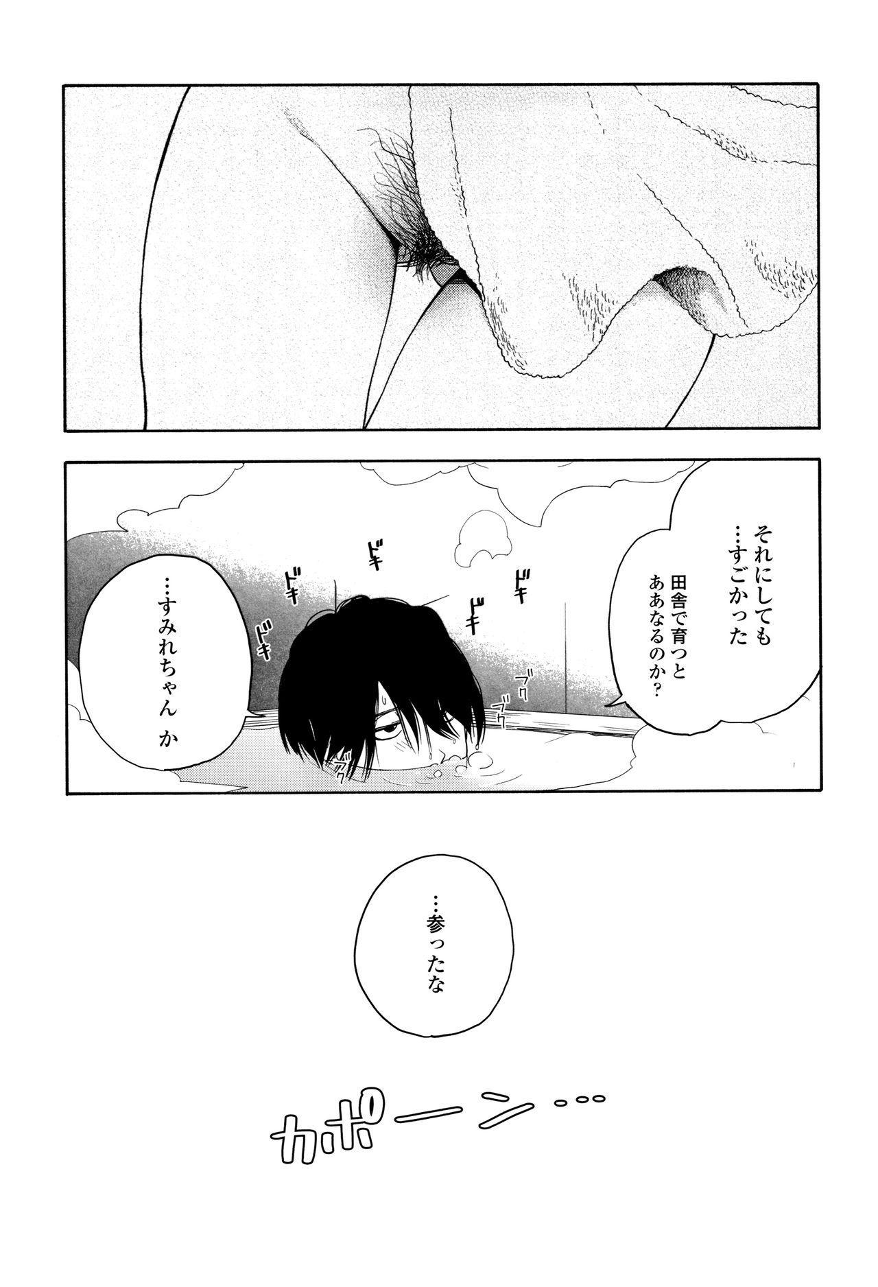 Shishunki no Eros - puberty eros 129