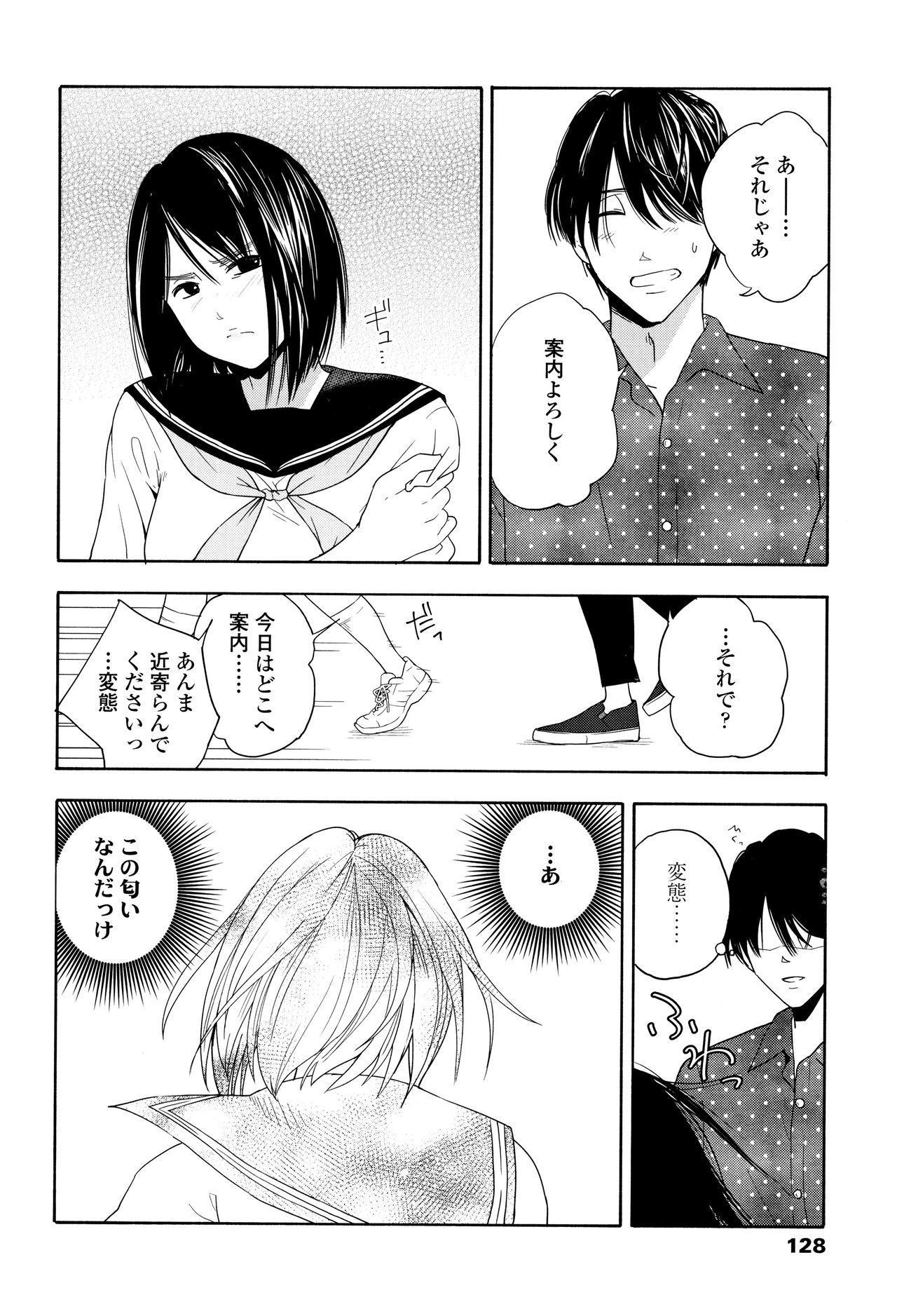 Shishunki no Eros - puberty eros 130
