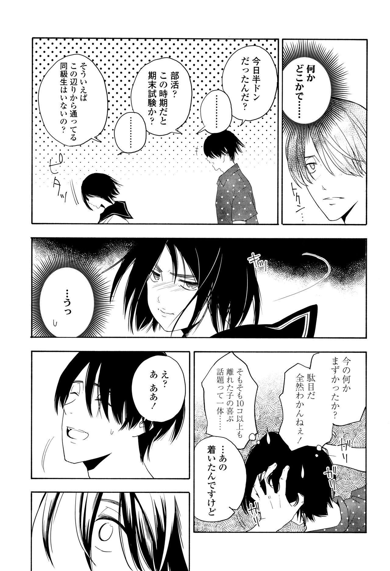 Shishunki no Eros - puberty eros 131