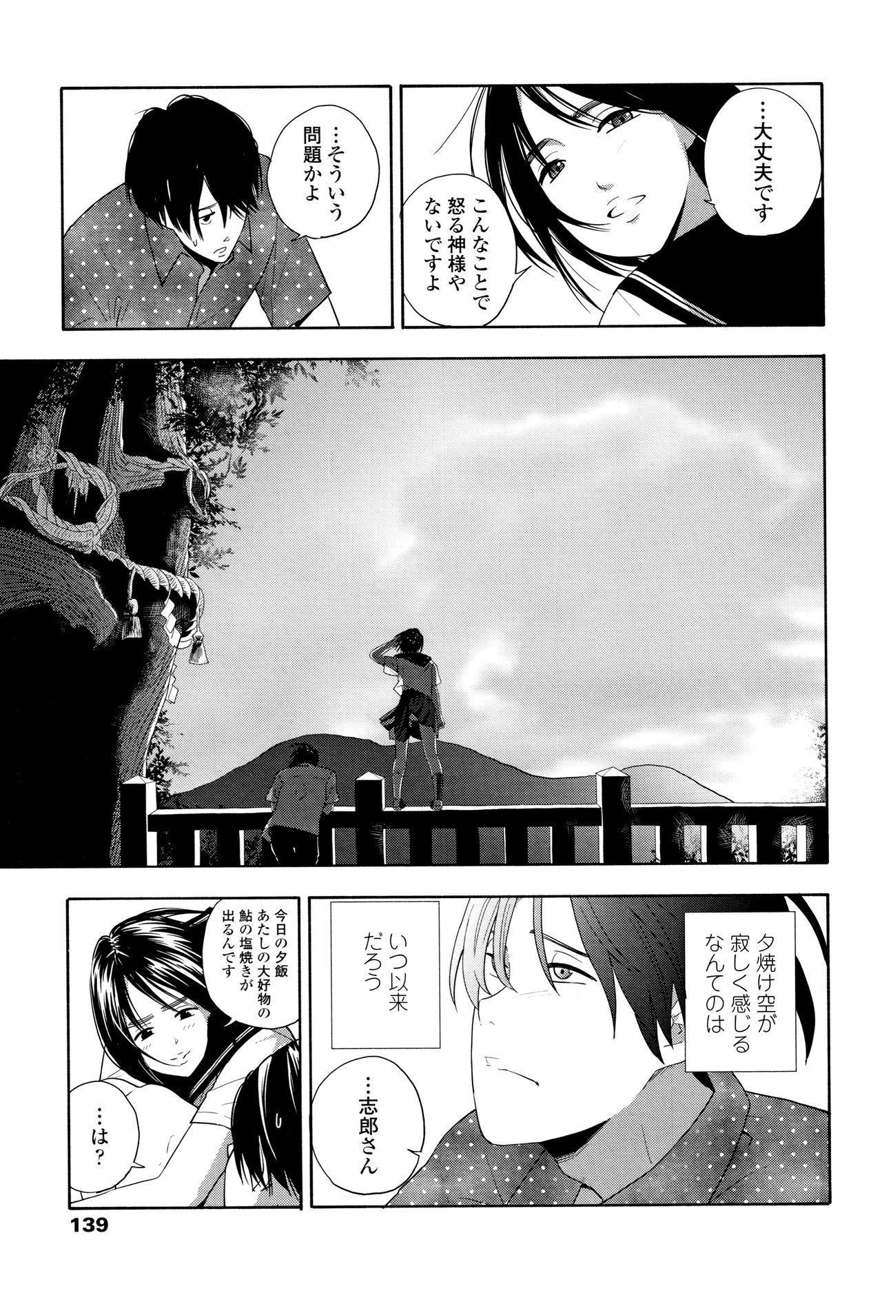 Shishunki no Eros - puberty eros 141