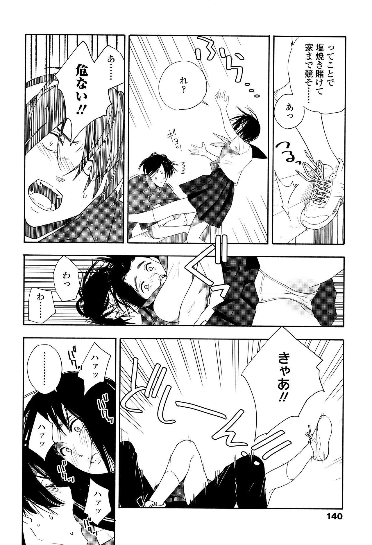 Shishunki no Eros - puberty eros 142