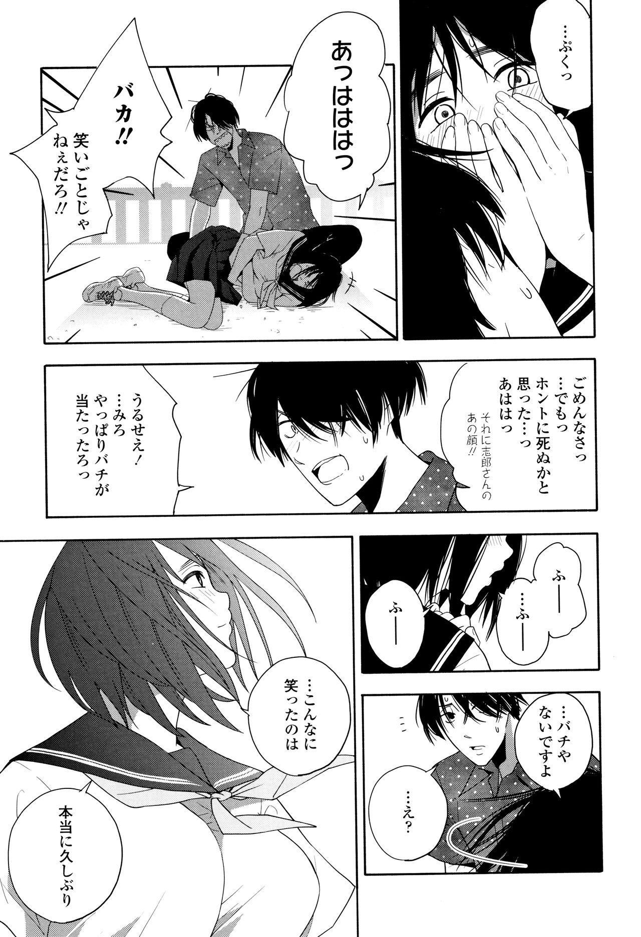 Shishunki no Eros - puberty eros 143