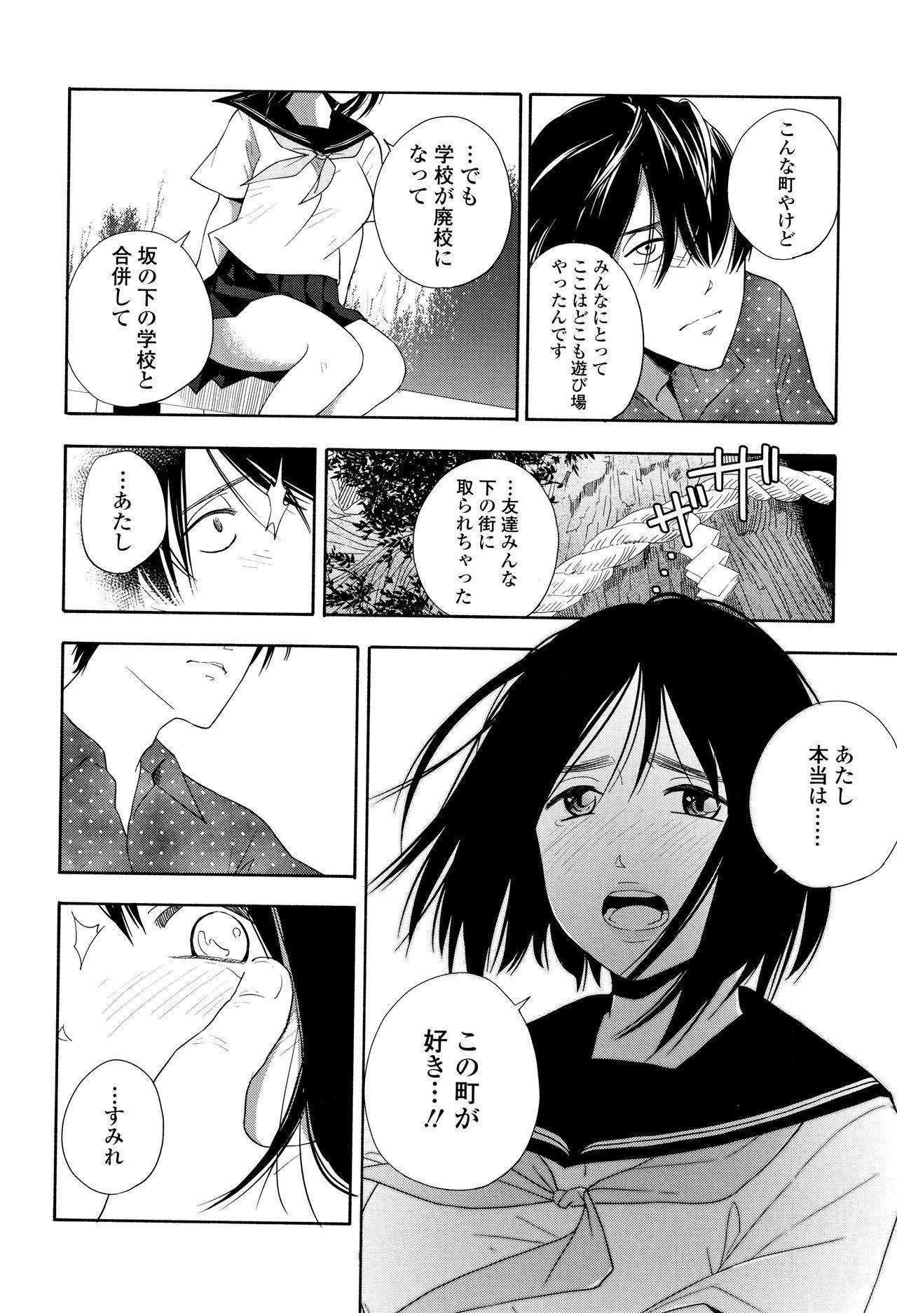 Shishunki no Eros - puberty eros 144