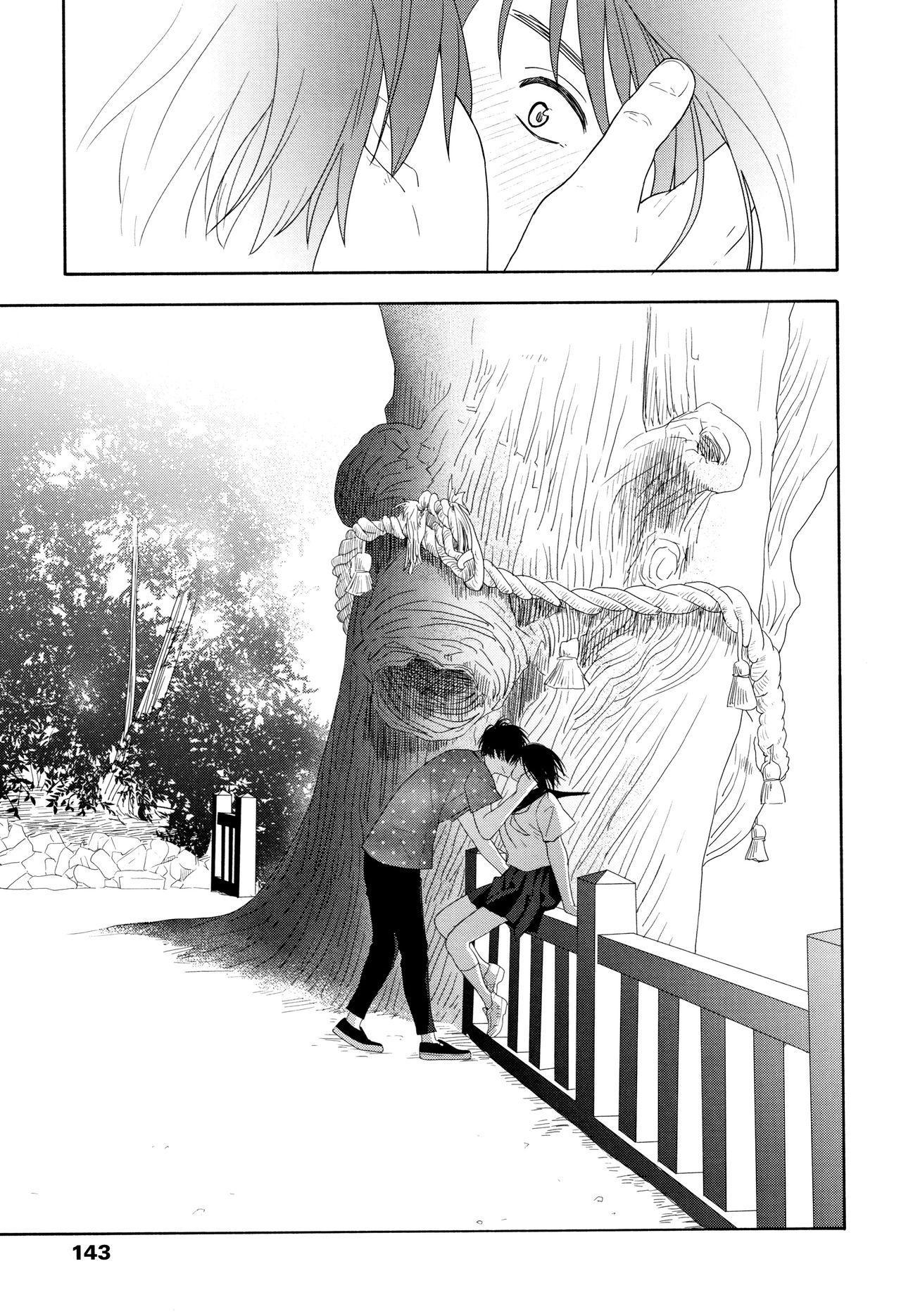Shishunki no Eros - puberty eros 145