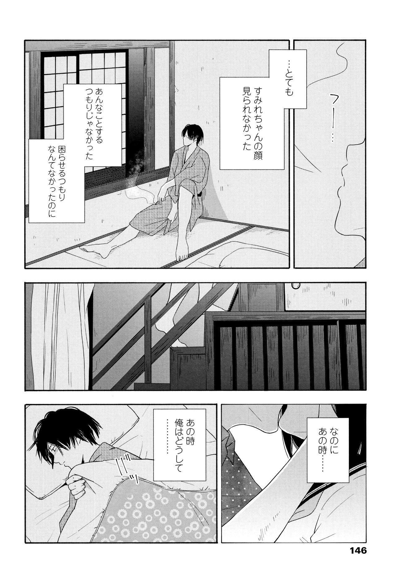 Shishunki no Eros - puberty eros 148