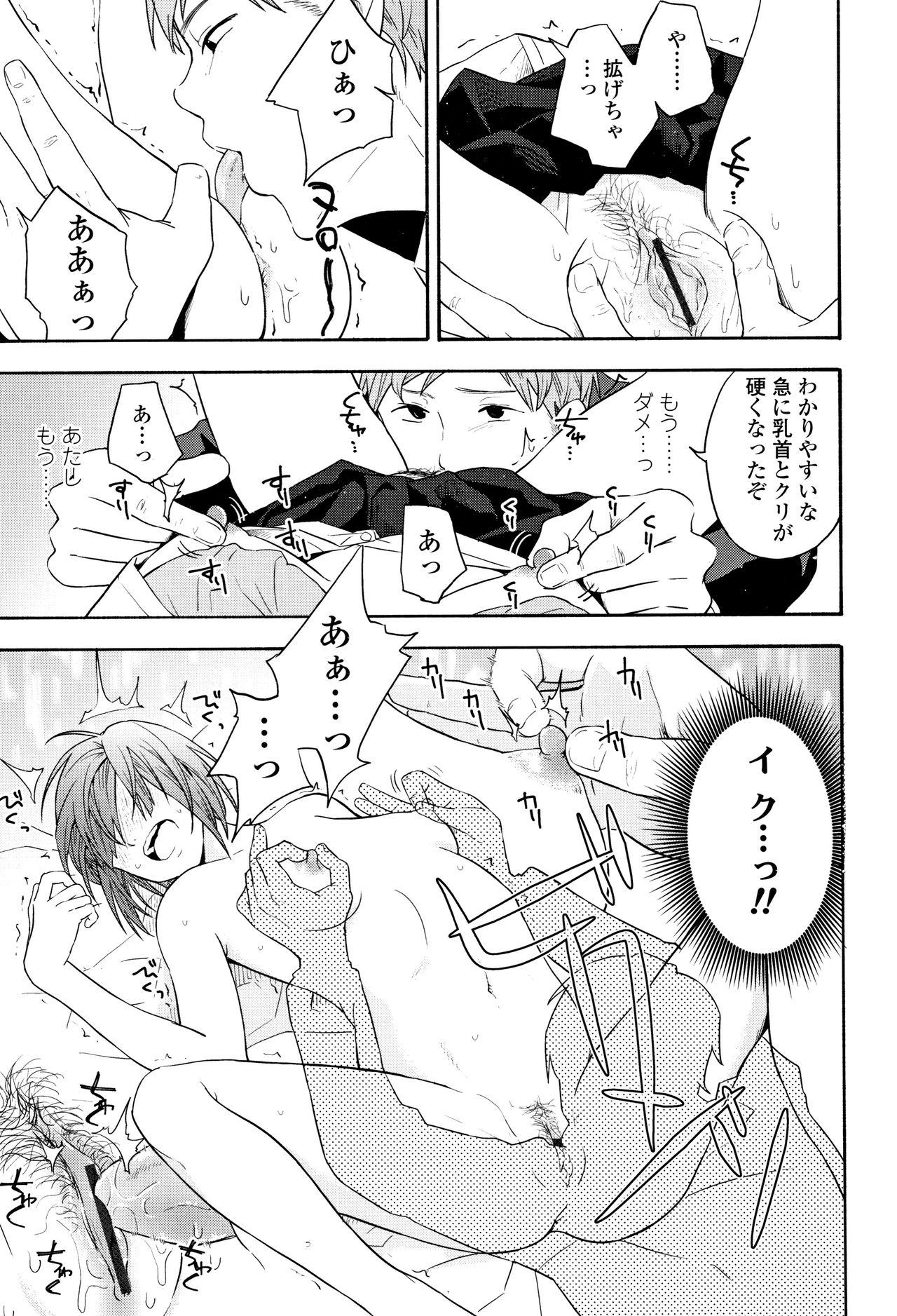 Shishunki no Eros - puberty eros 15