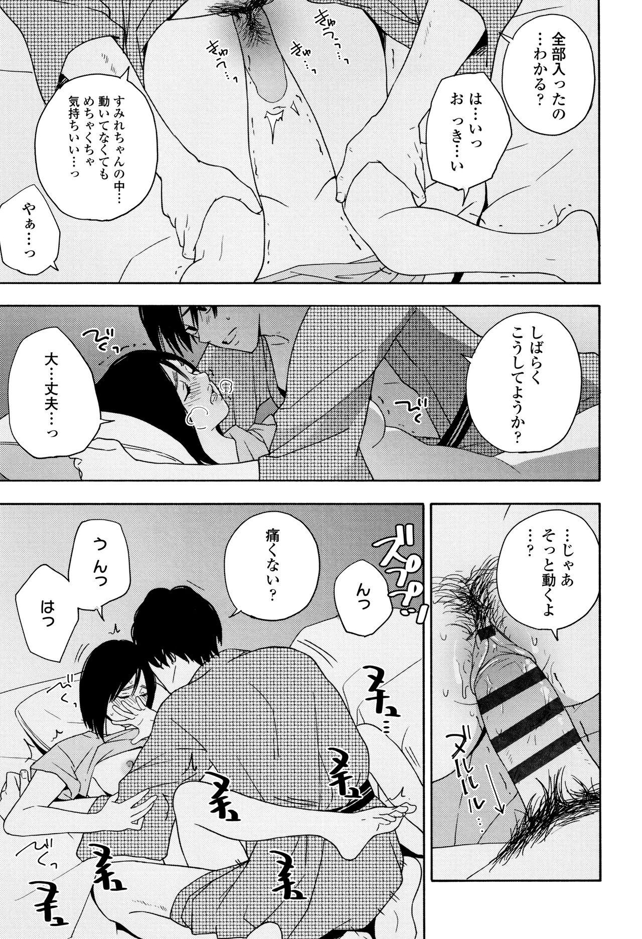 Shishunki no Eros - puberty eros 163