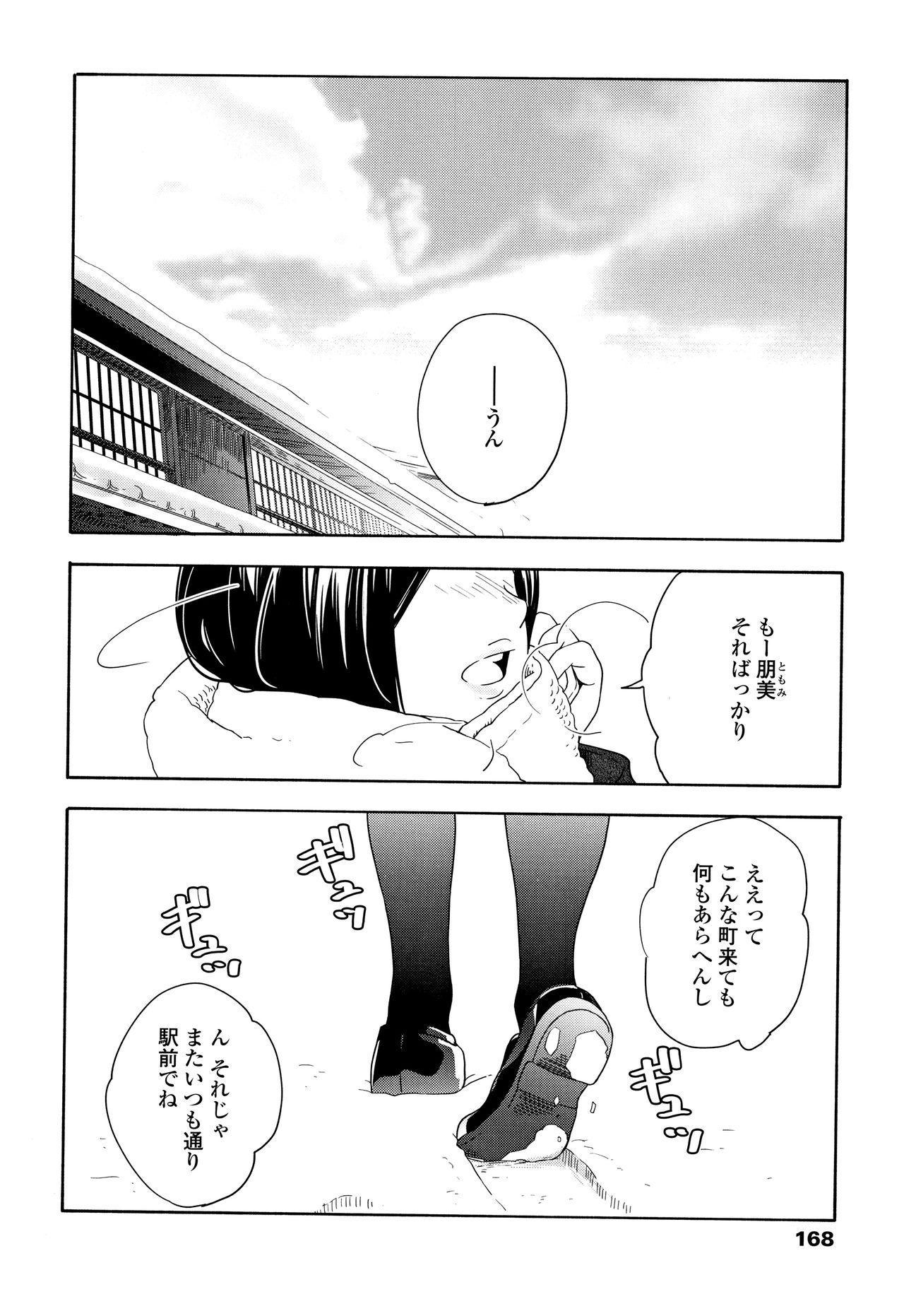 Shishunki no Eros - puberty eros 170