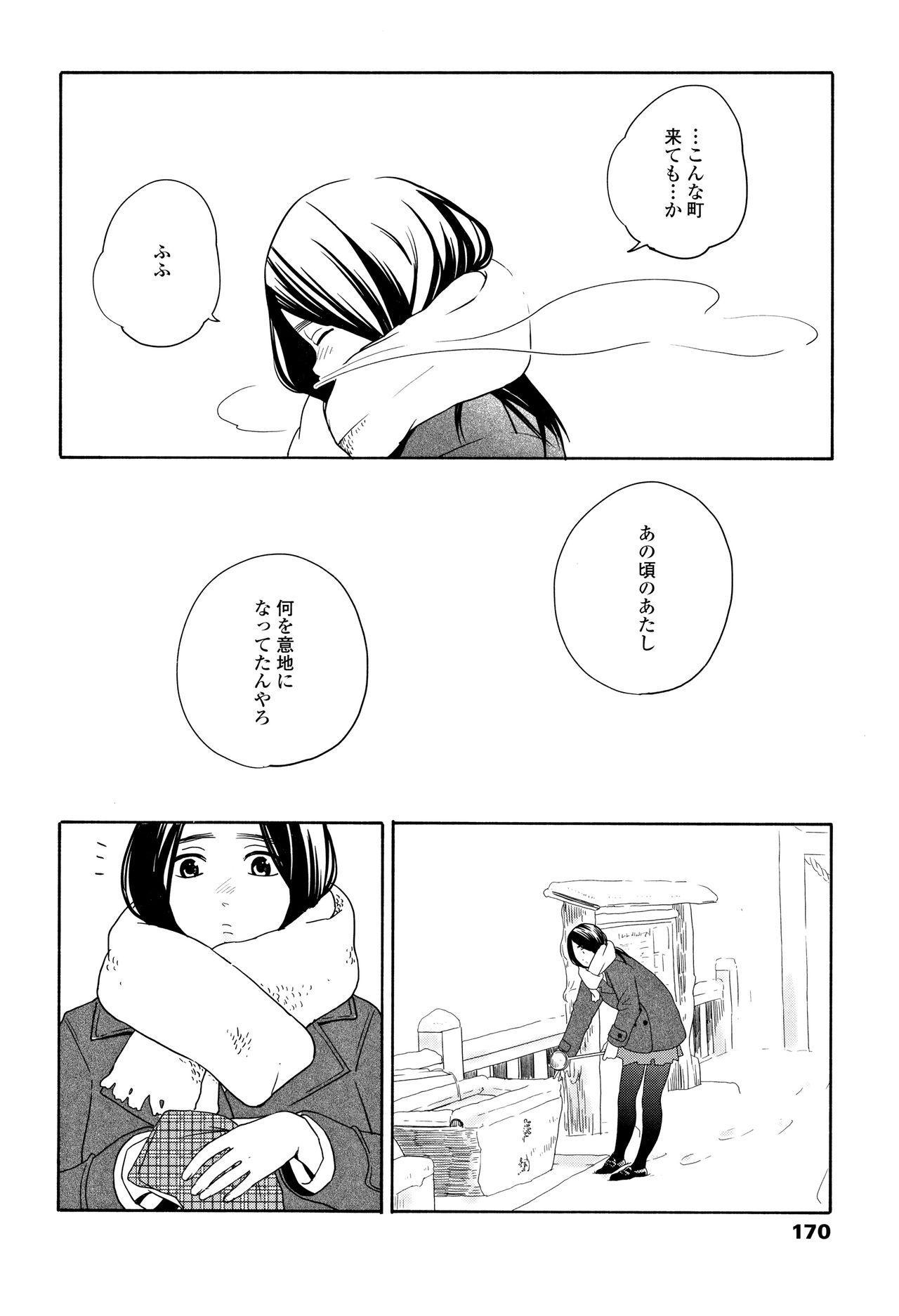 Shishunki no Eros - puberty eros 172