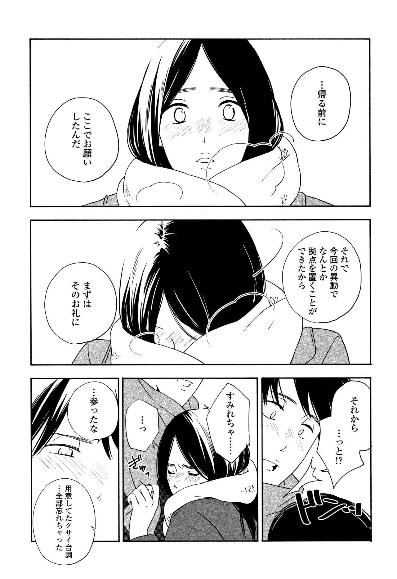 Shishunki no Eros - puberty eros 175