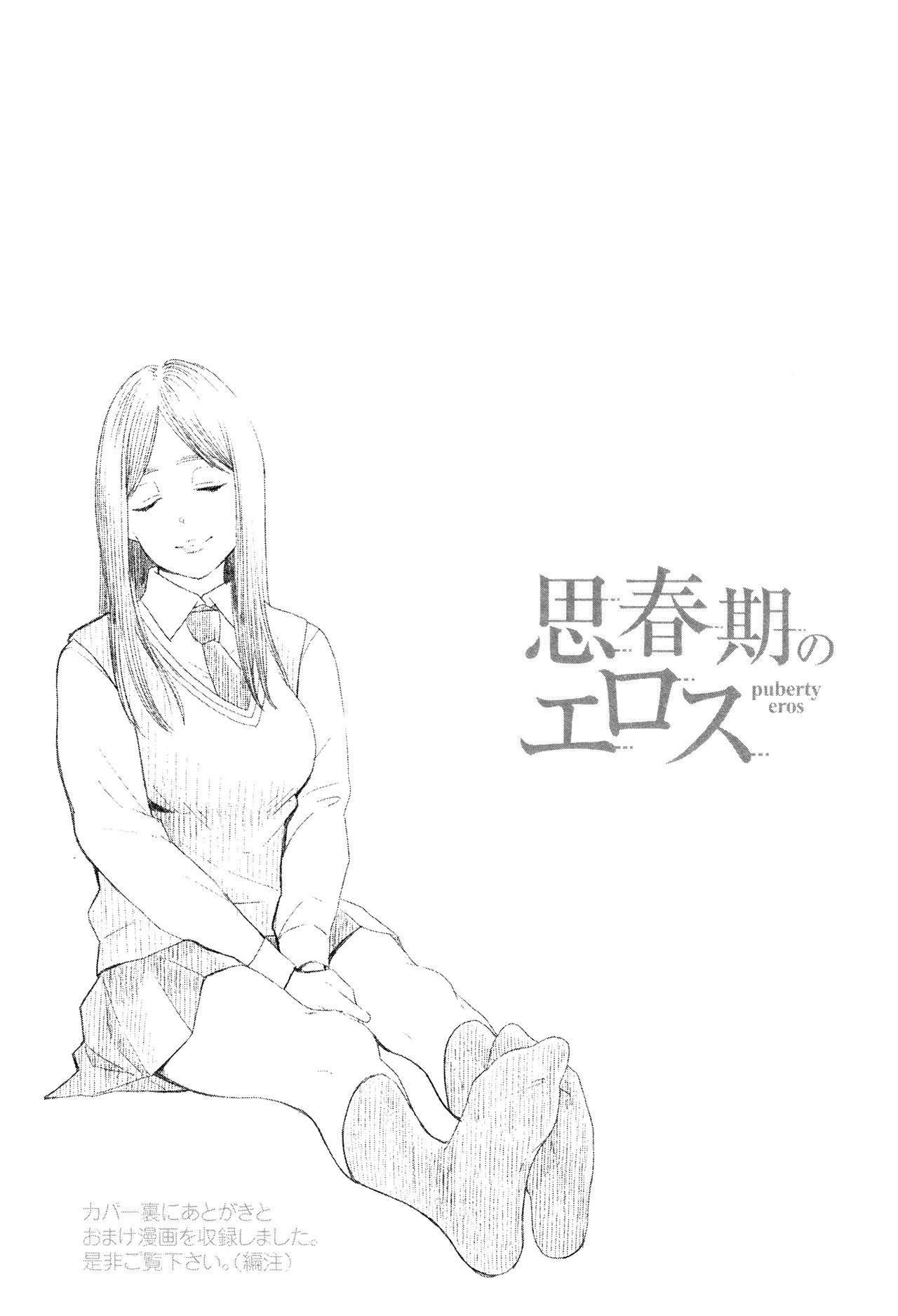 Shishunki no Eros - puberty eros 177
