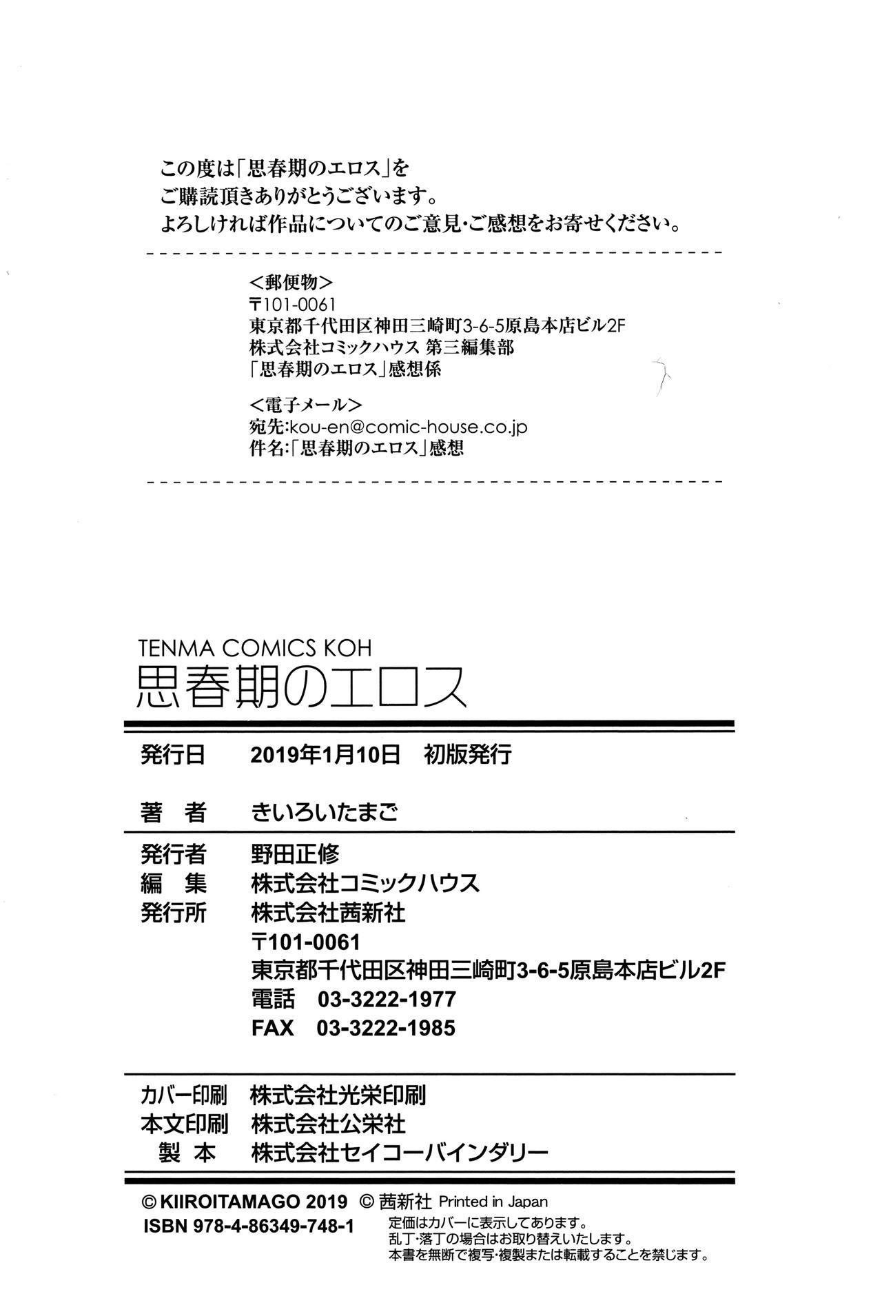 Shishunki no Eros - puberty eros 178
