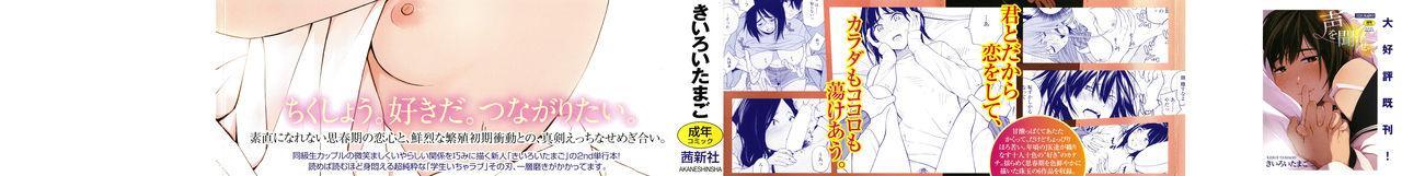 Shishunki no Eros - puberty eros 1