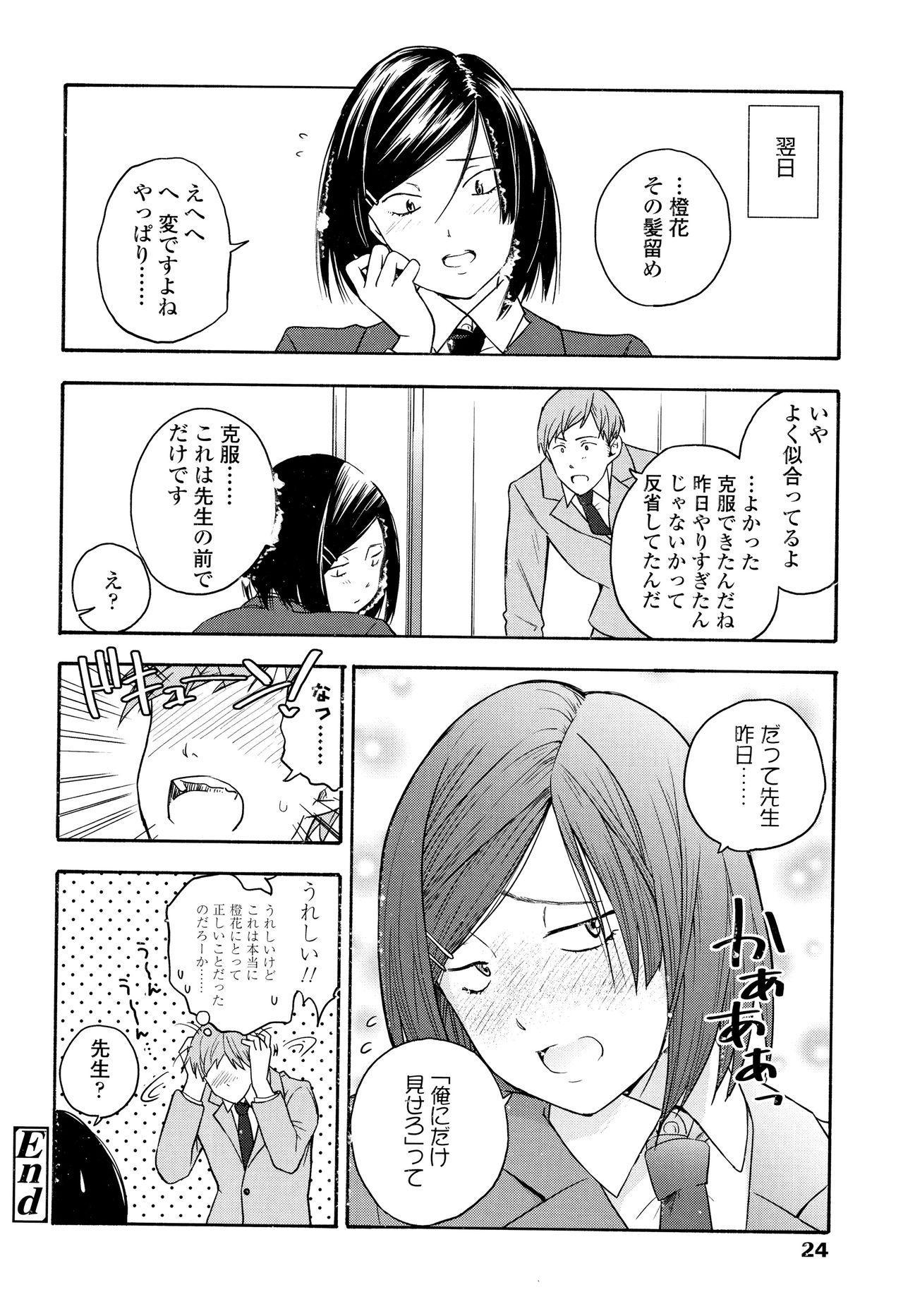 Shishunki no Eros - puberty eros 26