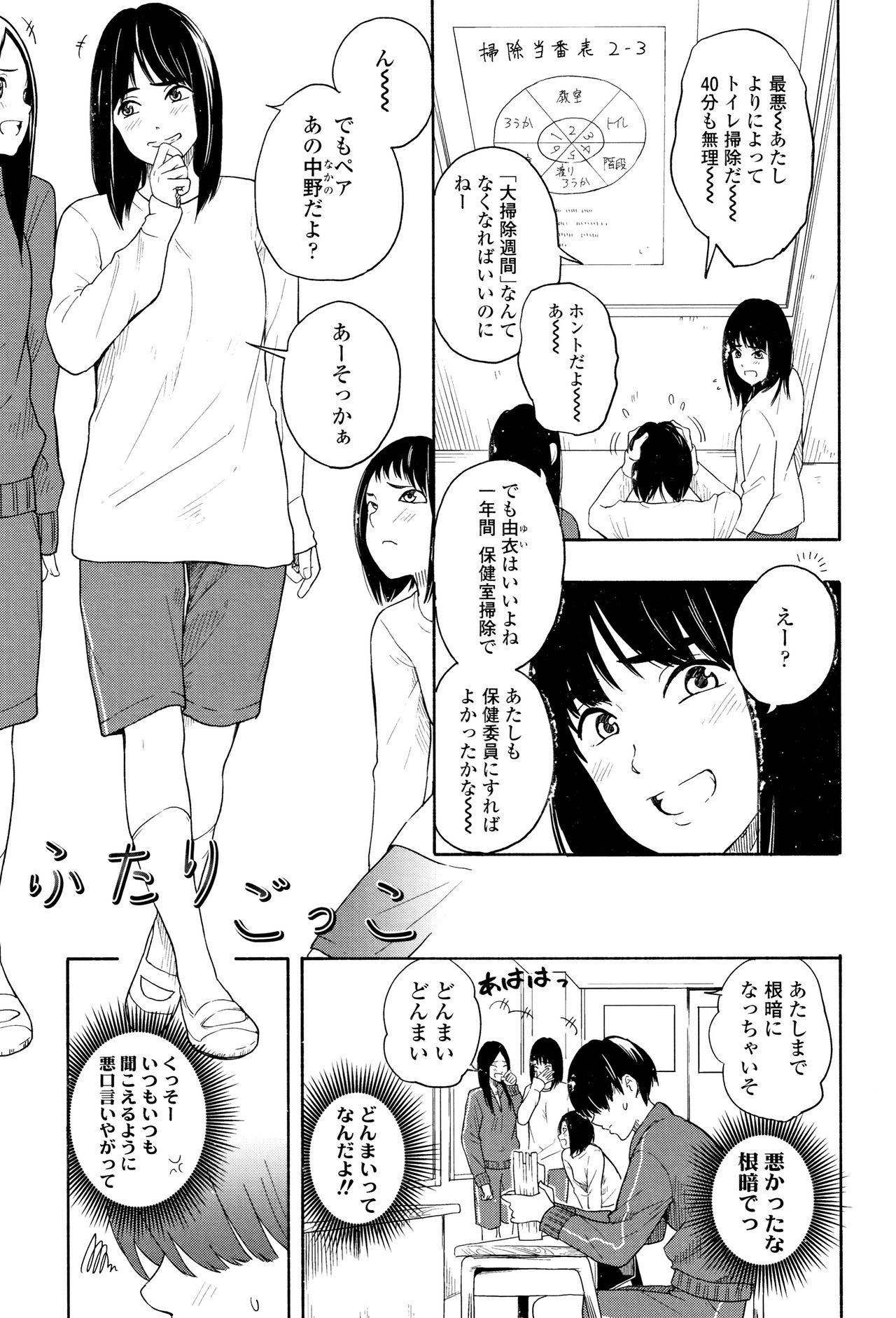 Shishunki no Eros - puberty eros 27