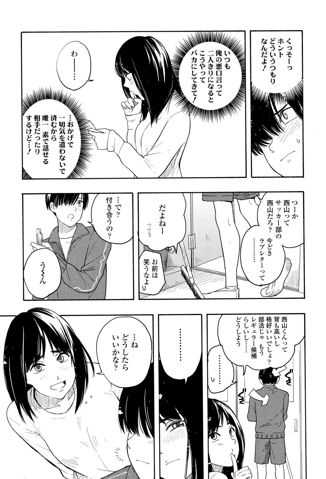 Shishunki no Eros - puberty eros 29