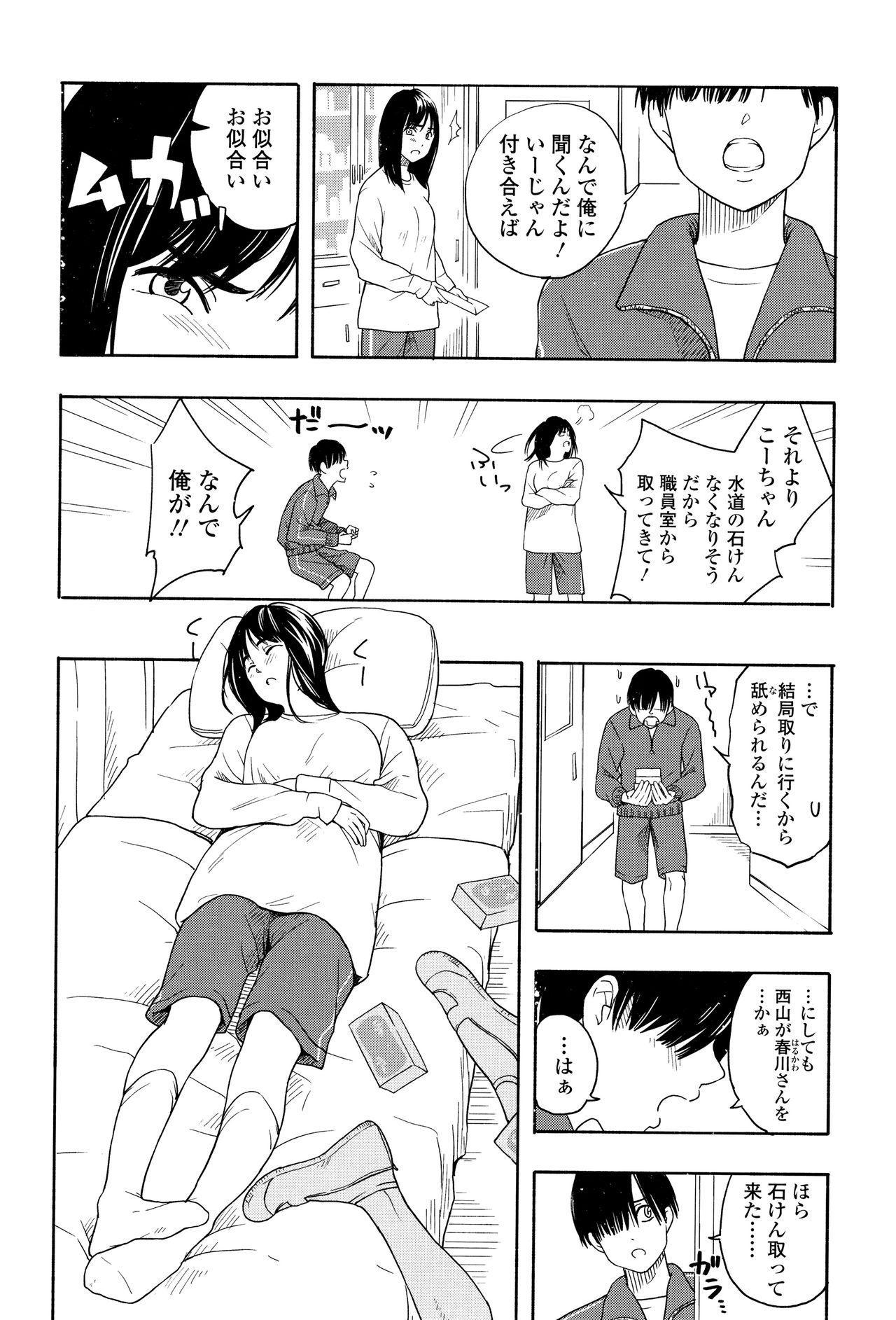 Shishunki no Eros - puberty eros 30