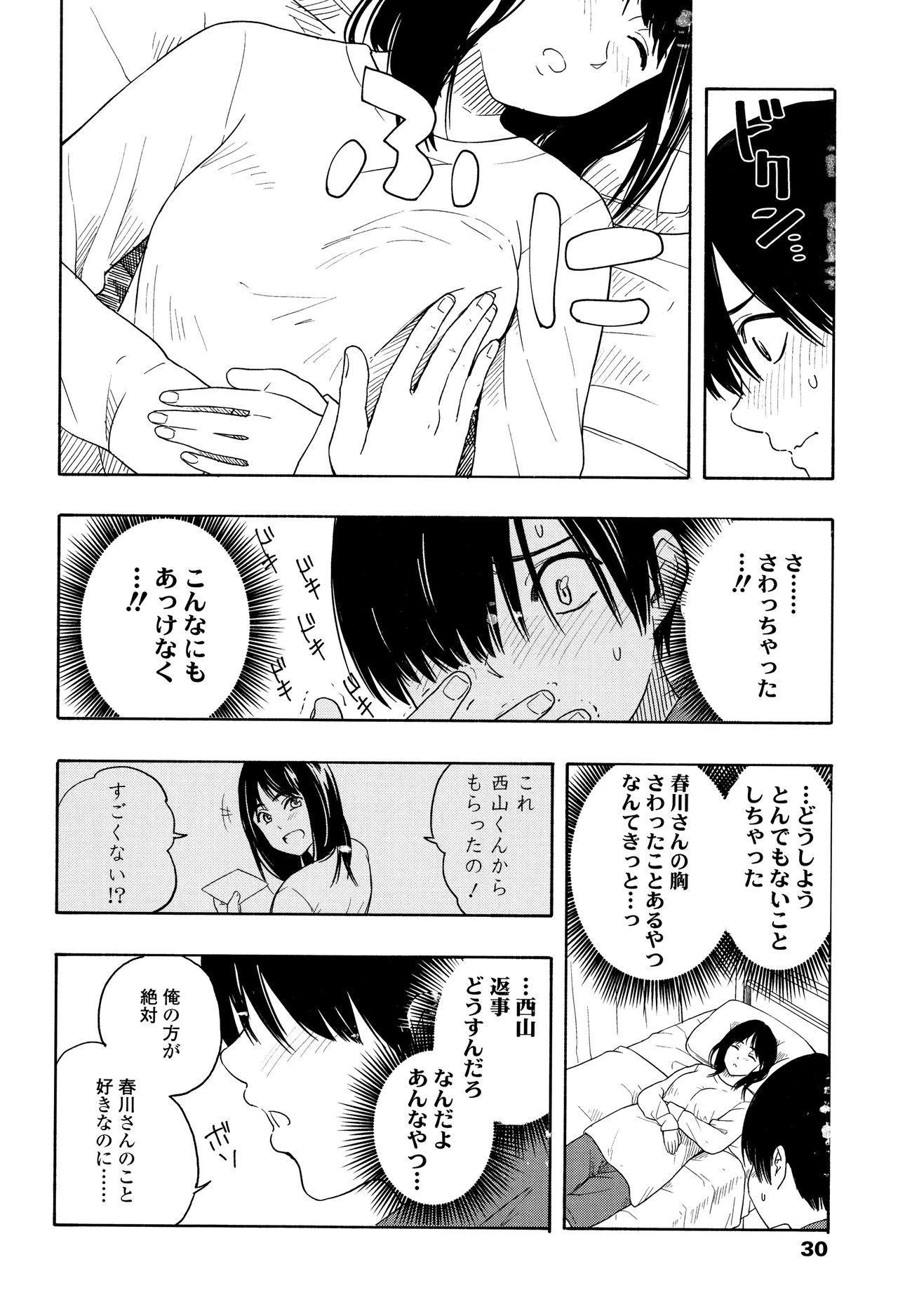 Shishunki no Eros - puberty eros 32