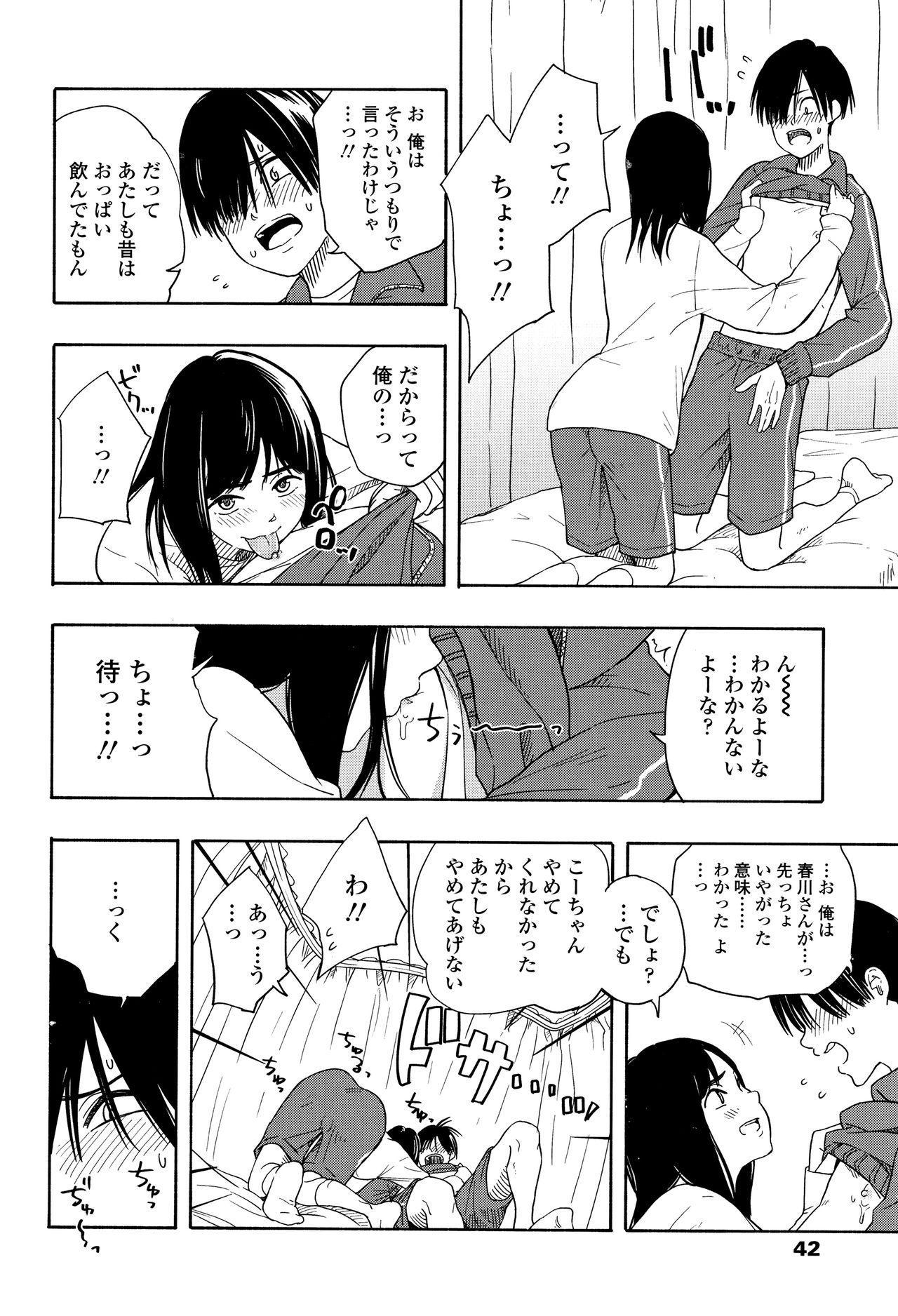 Shishunki no Eros - puberty eros 44