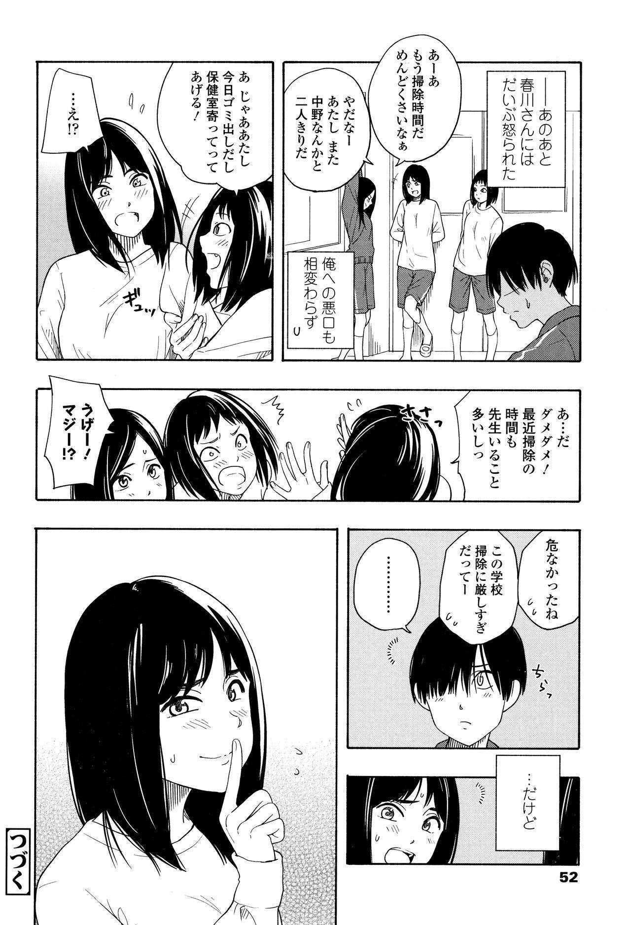 Shishunki no Eros - puberty eros 54