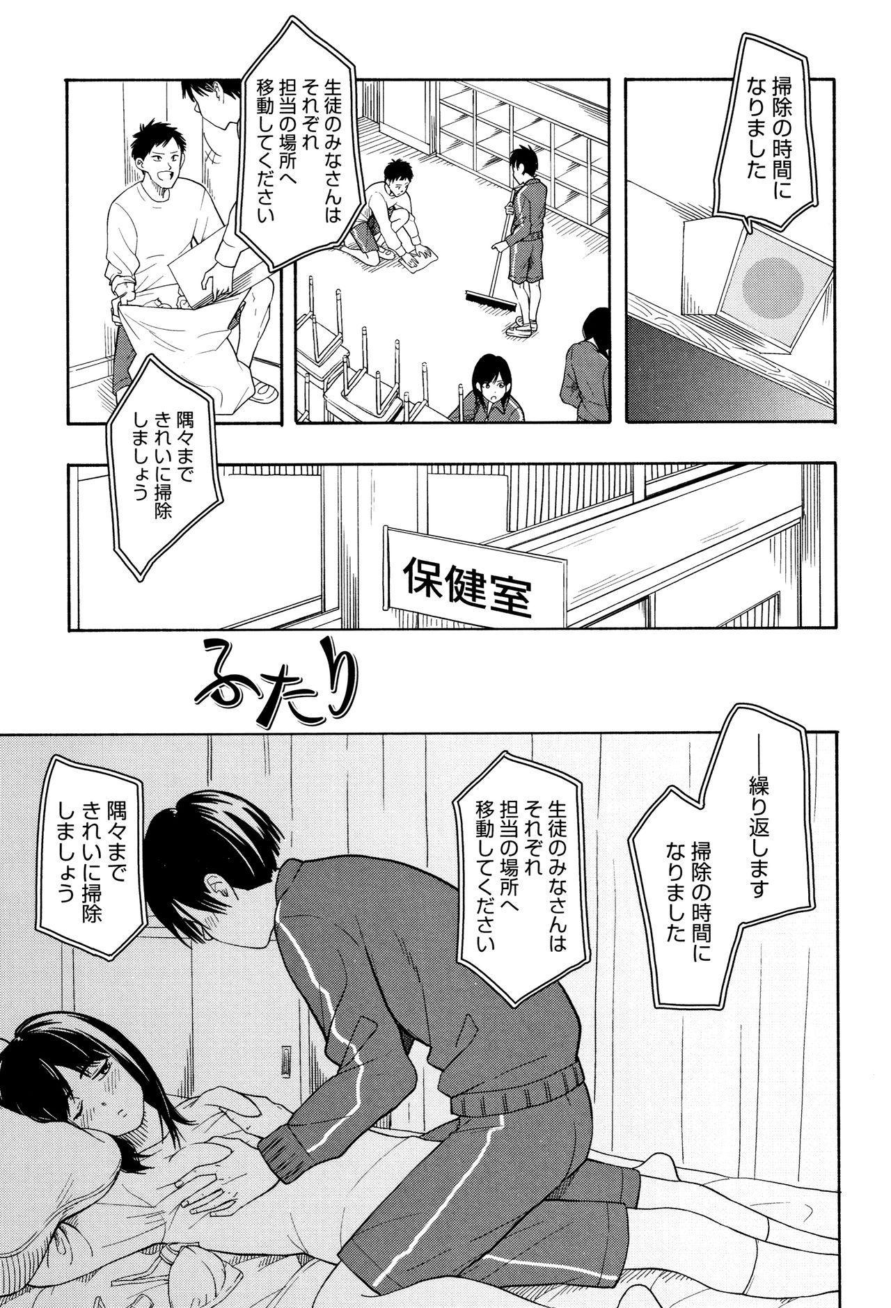 Shishunki no Eros - puberty eros 55