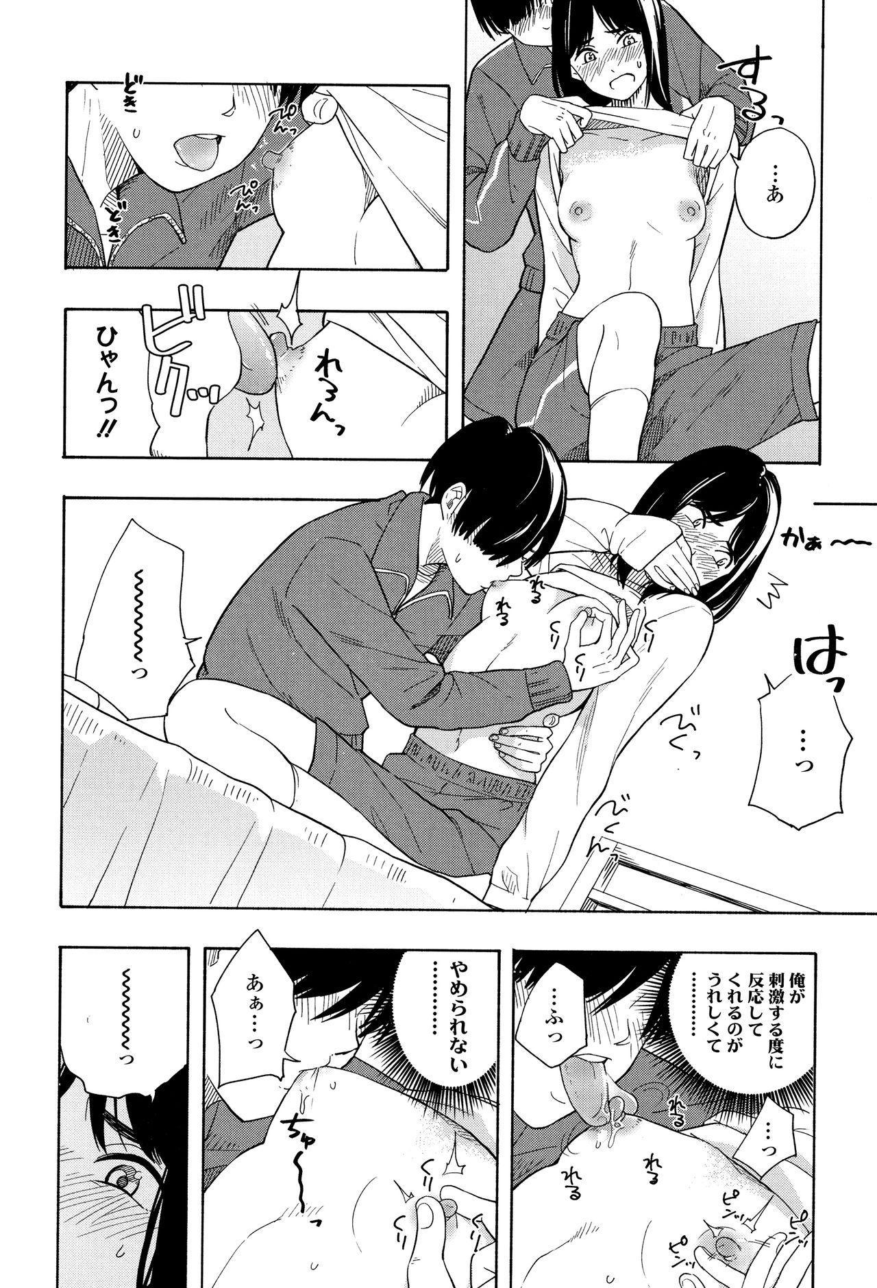 Shishunki no Eros - puberty eros 58
