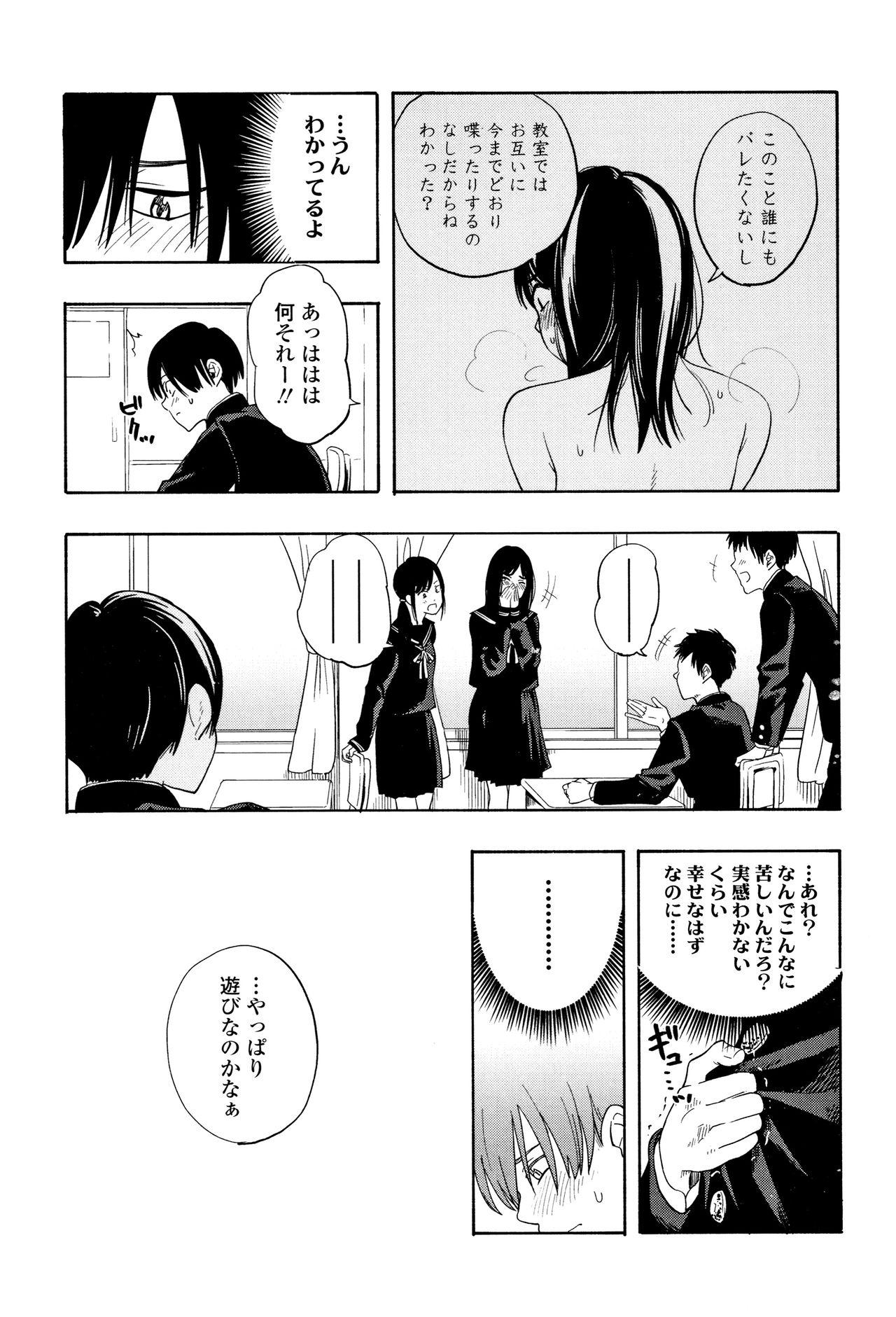 Shishunki no Eros - puberty eros 63