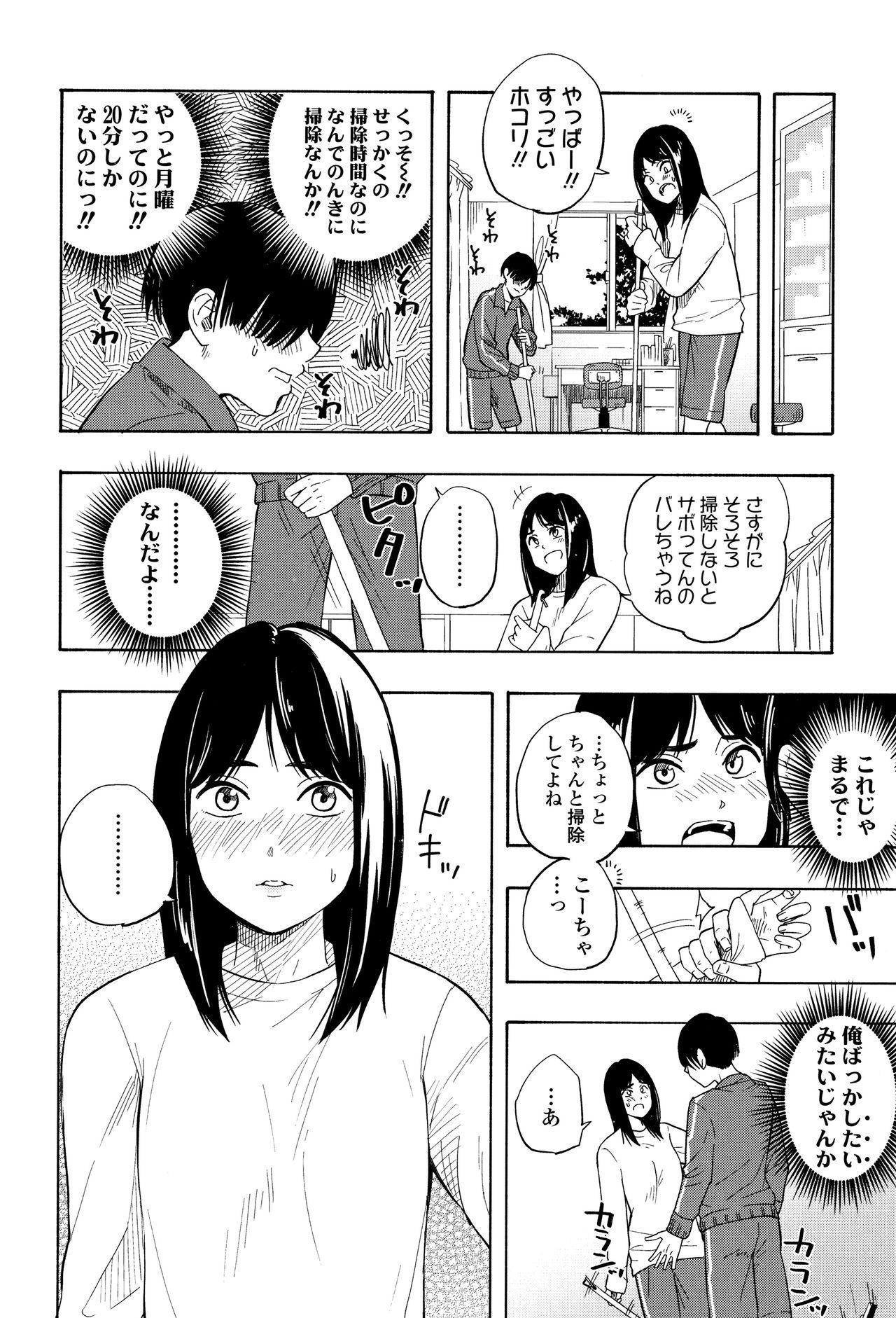 Shishunki no Eros - puberty eros 64