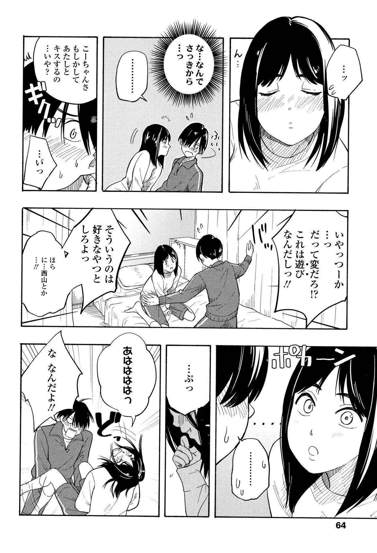 Shishunki no Eros - puberty eros 66