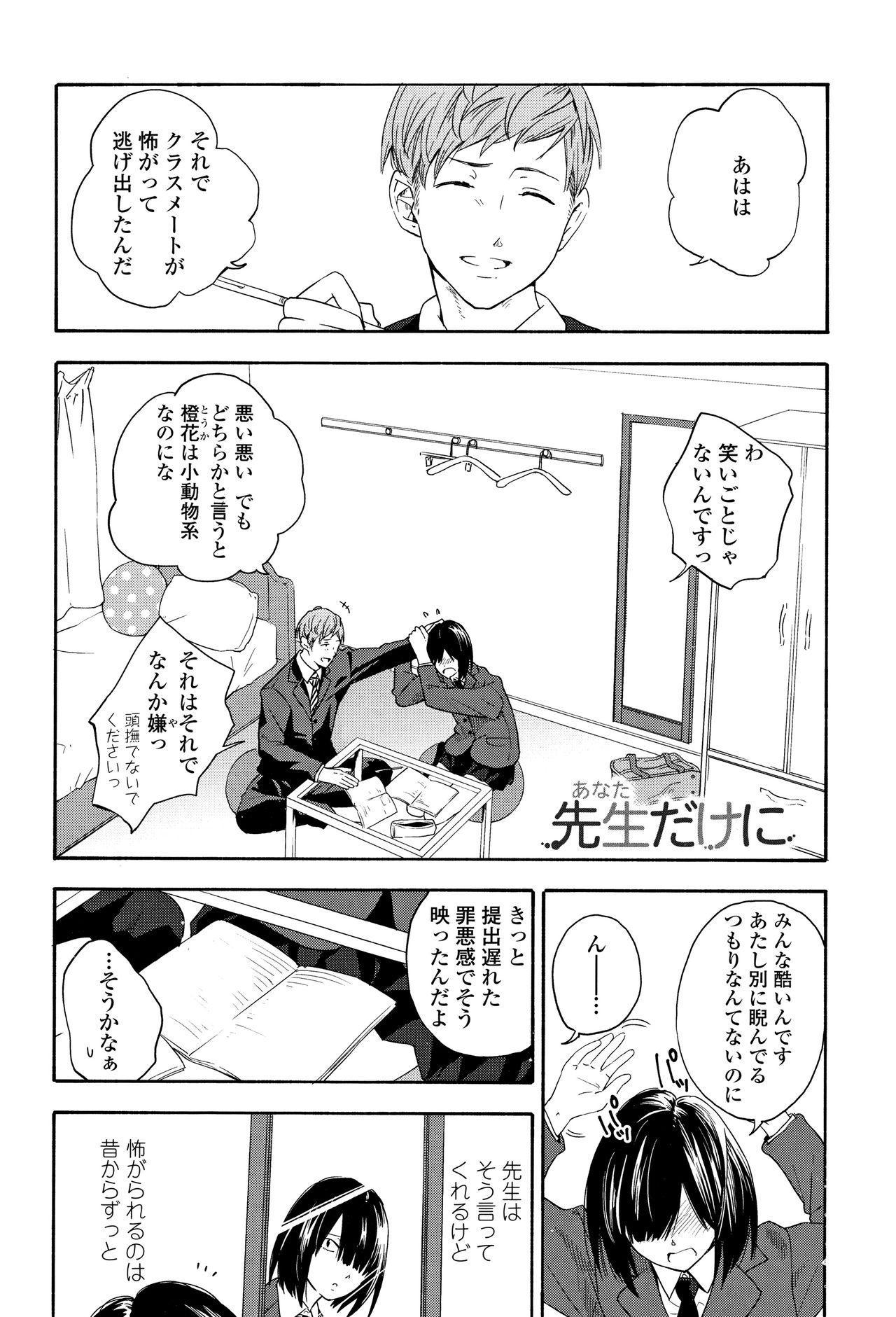 Shishunki no Eros - puberty eros 6