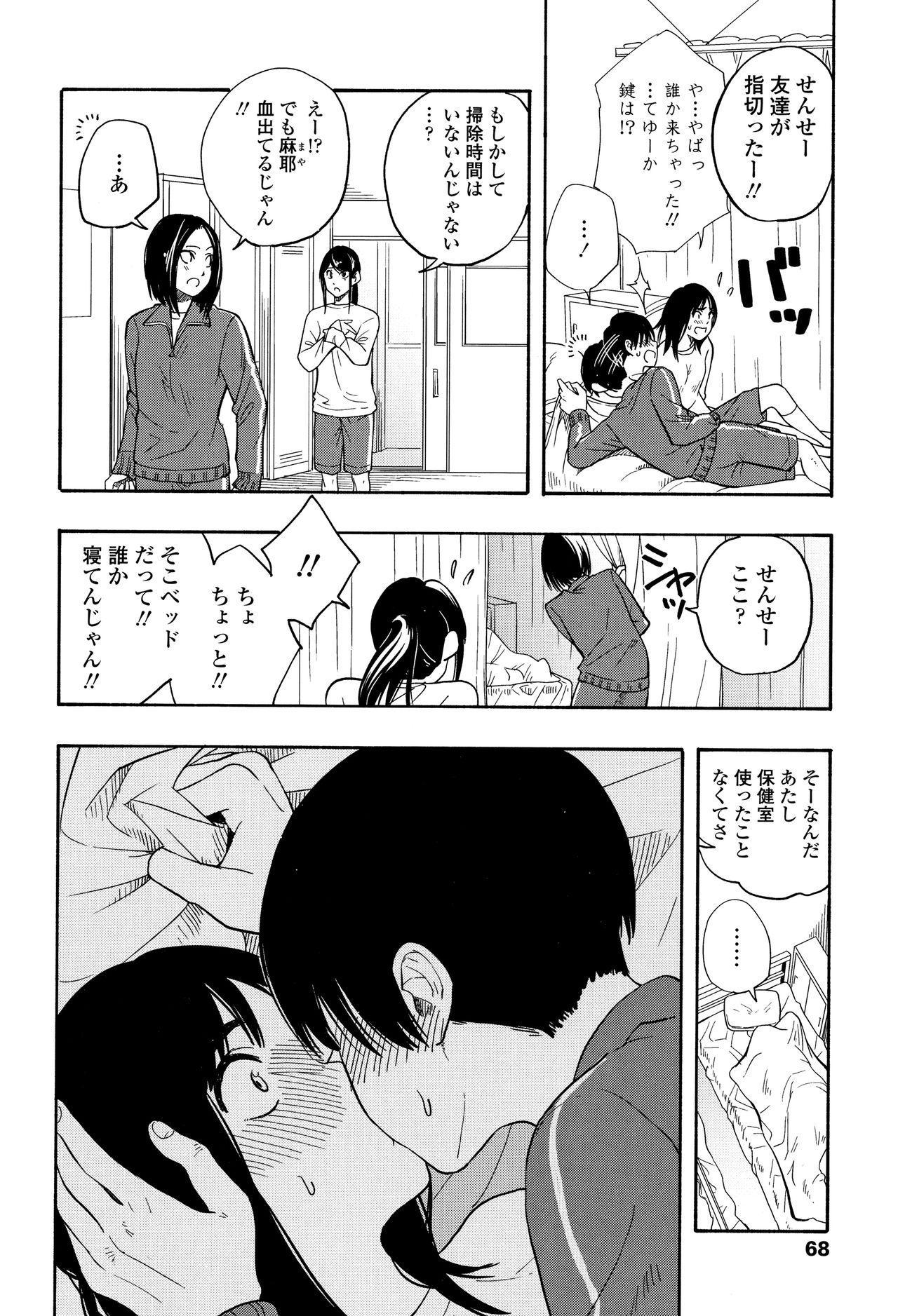 Shishunki no Eros - puberty eros 70