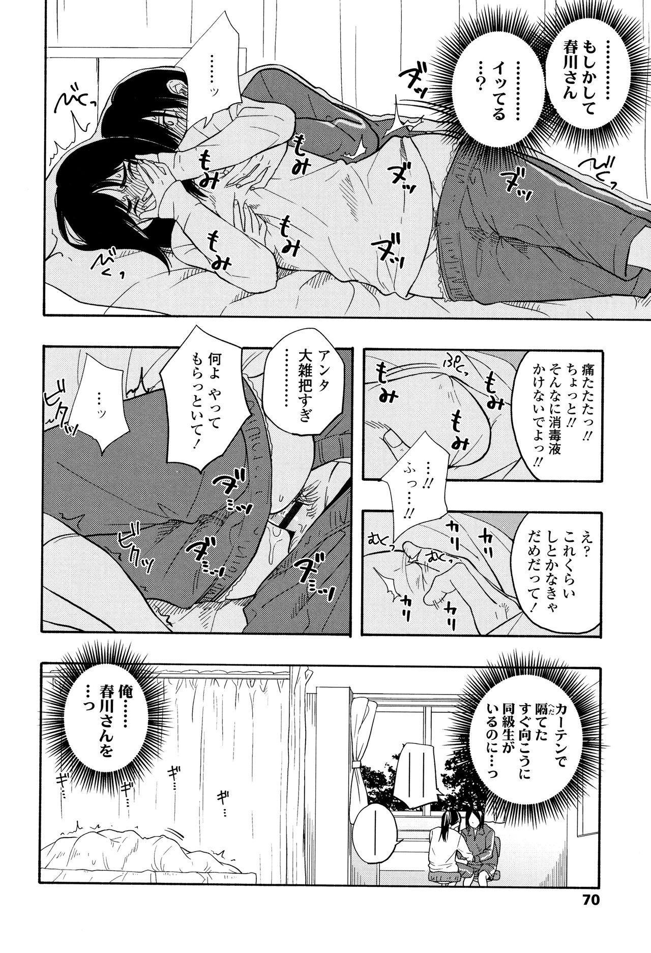 Shishunki no Eros - puberty eros 72
