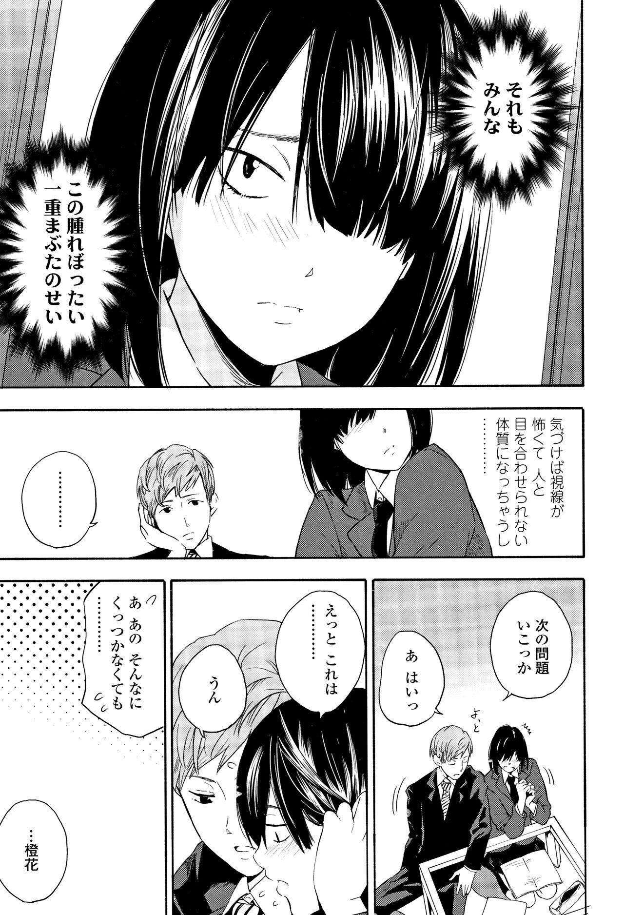 Shishunki no Eros - puberty eros 7